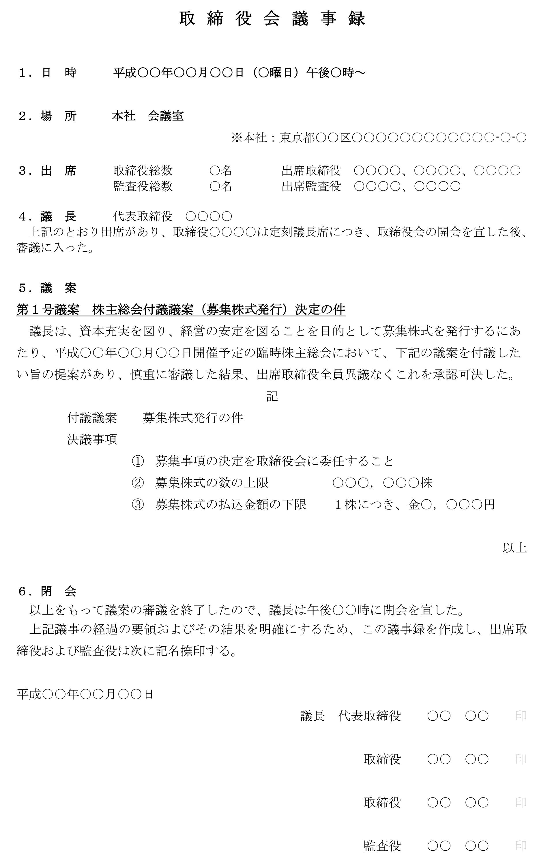 取締役会議事録(募集株式発行:総会付議)