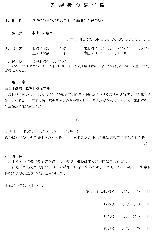 取締役会議事録(基準日設定)