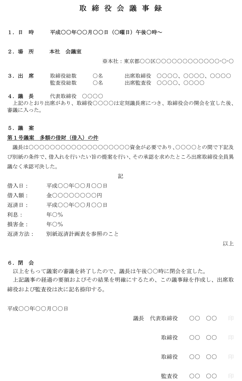 取締役会議事録(多額の借財:借入)