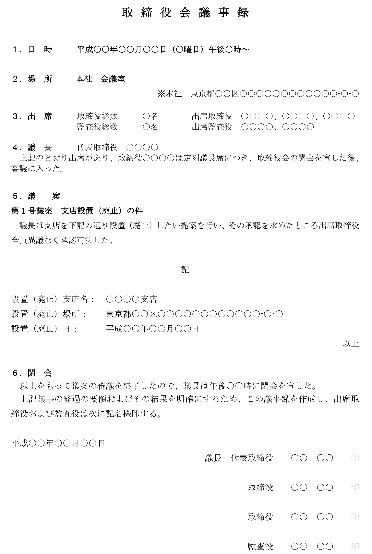 取締役会議事録(支店設置)