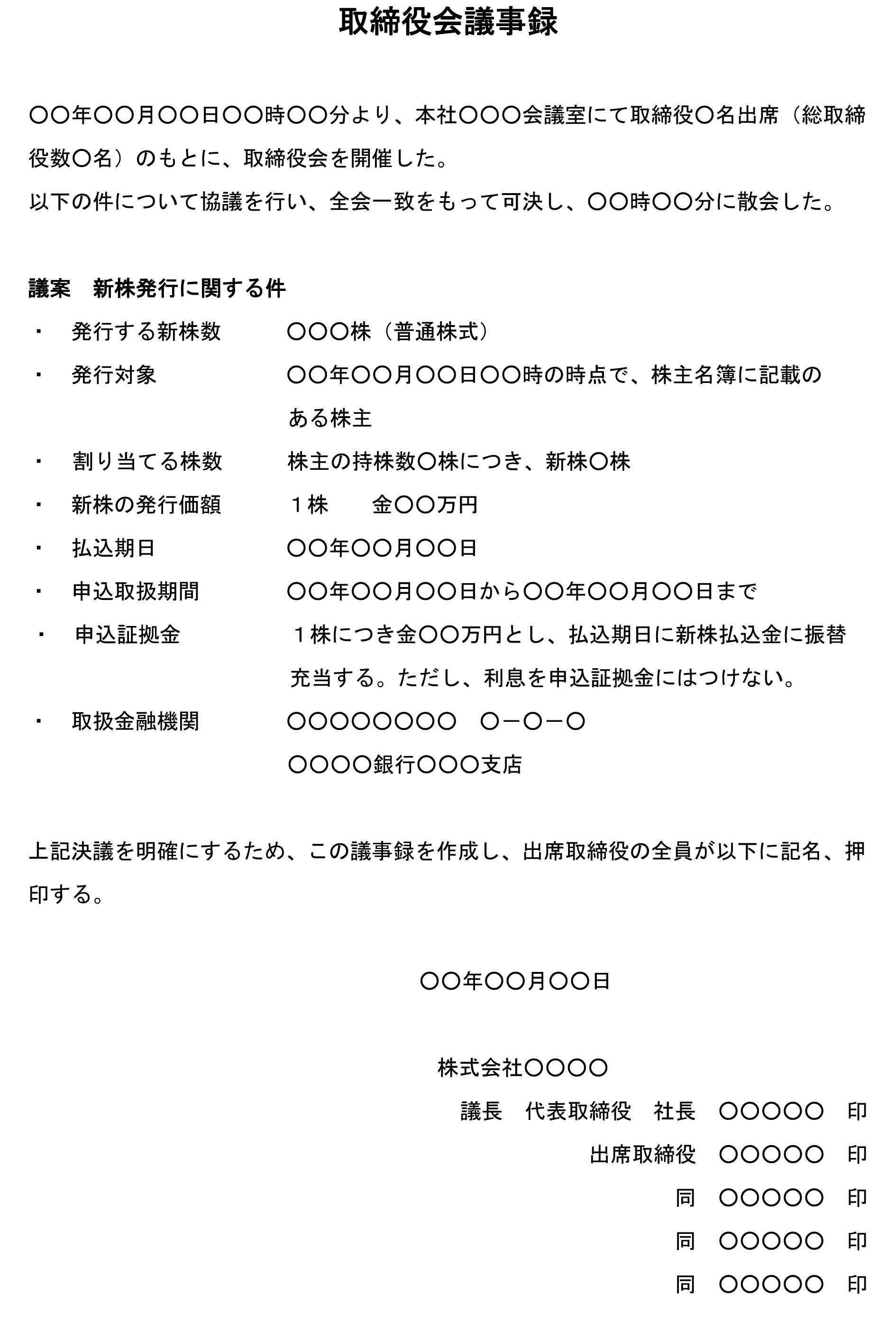 取締役会議事録(新株発行)03