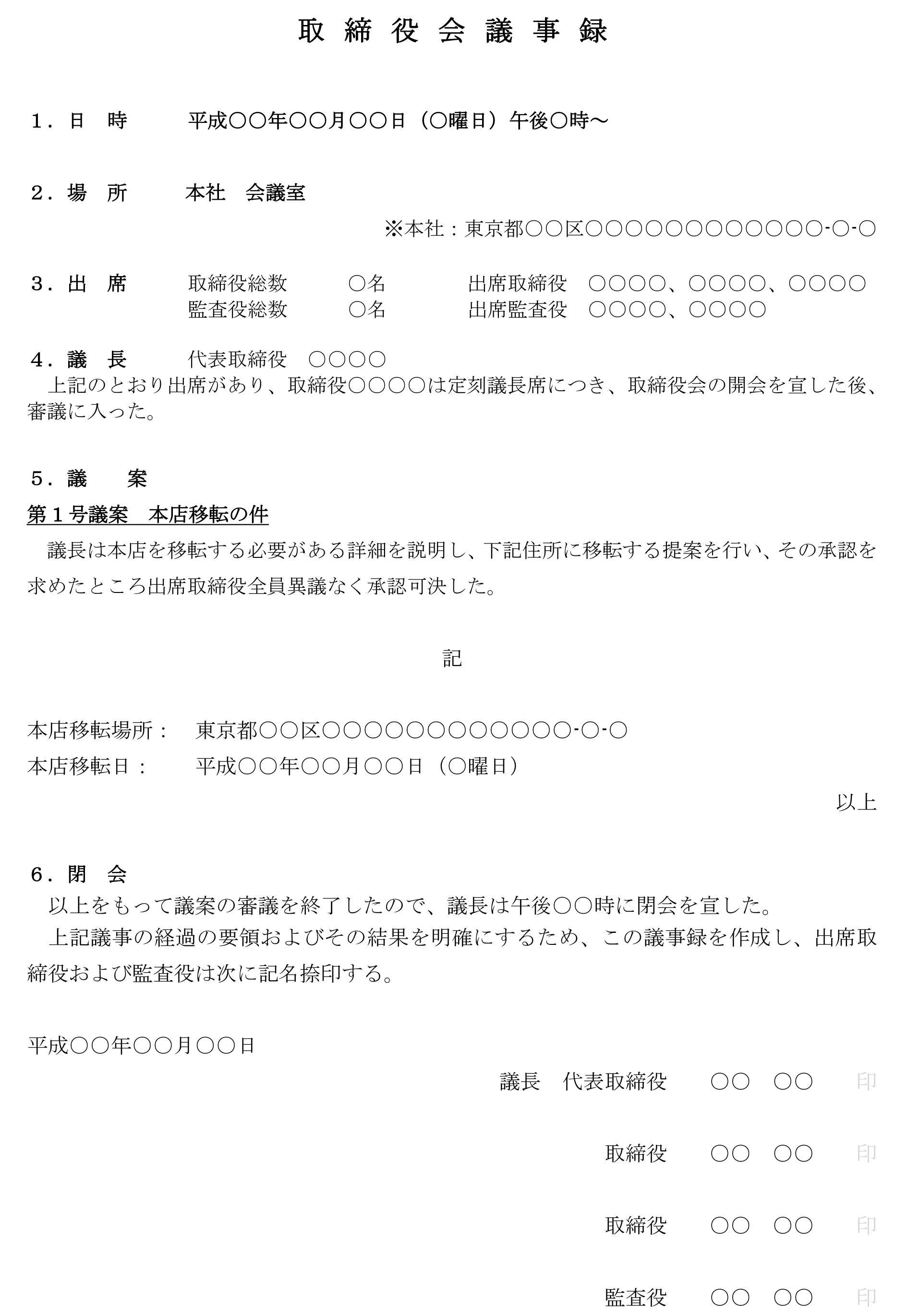 取締役会議事録(本店移転)01