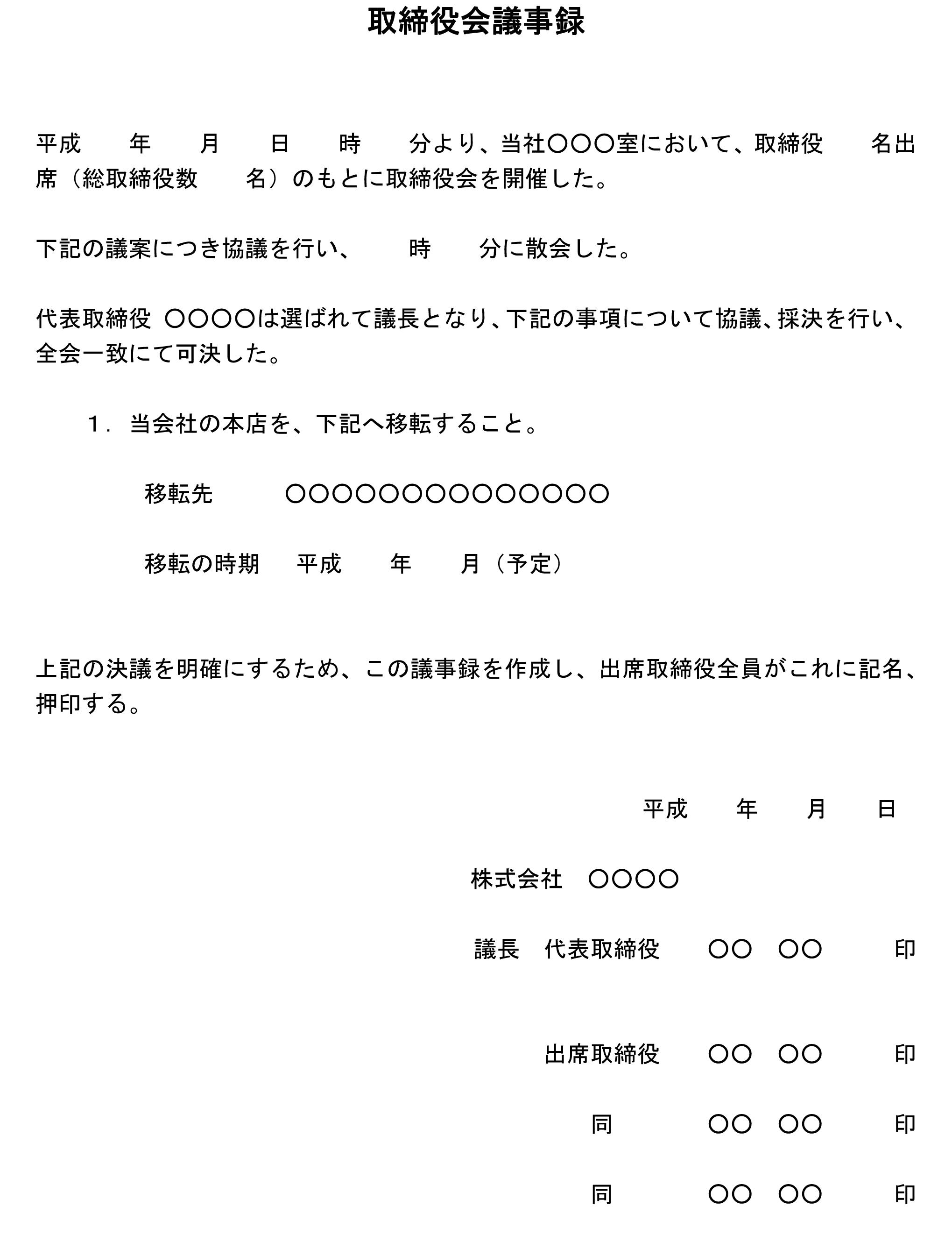 取締役会議事録(本店移転)02