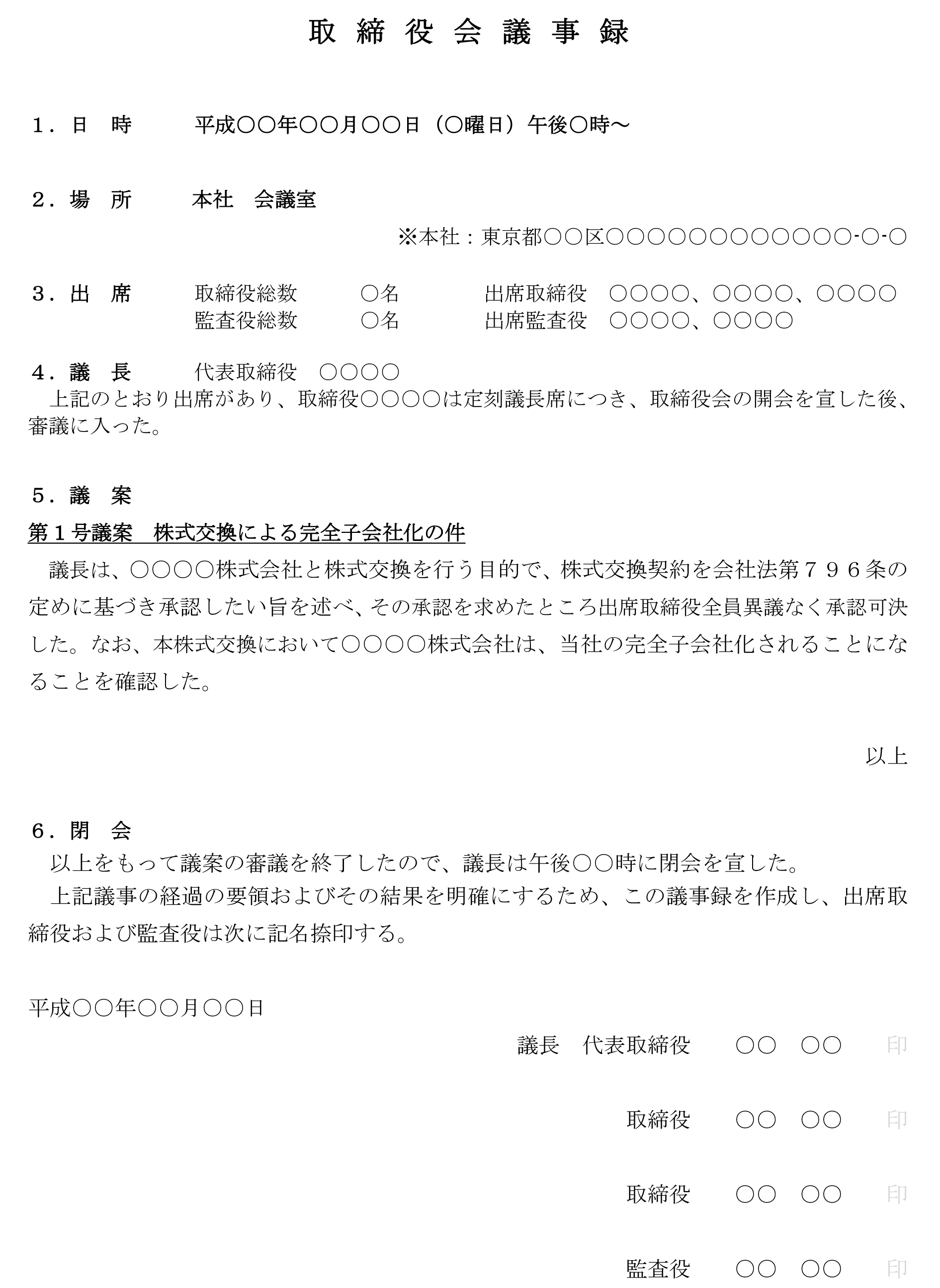 取締役会議事録(株式交換による子会社化)