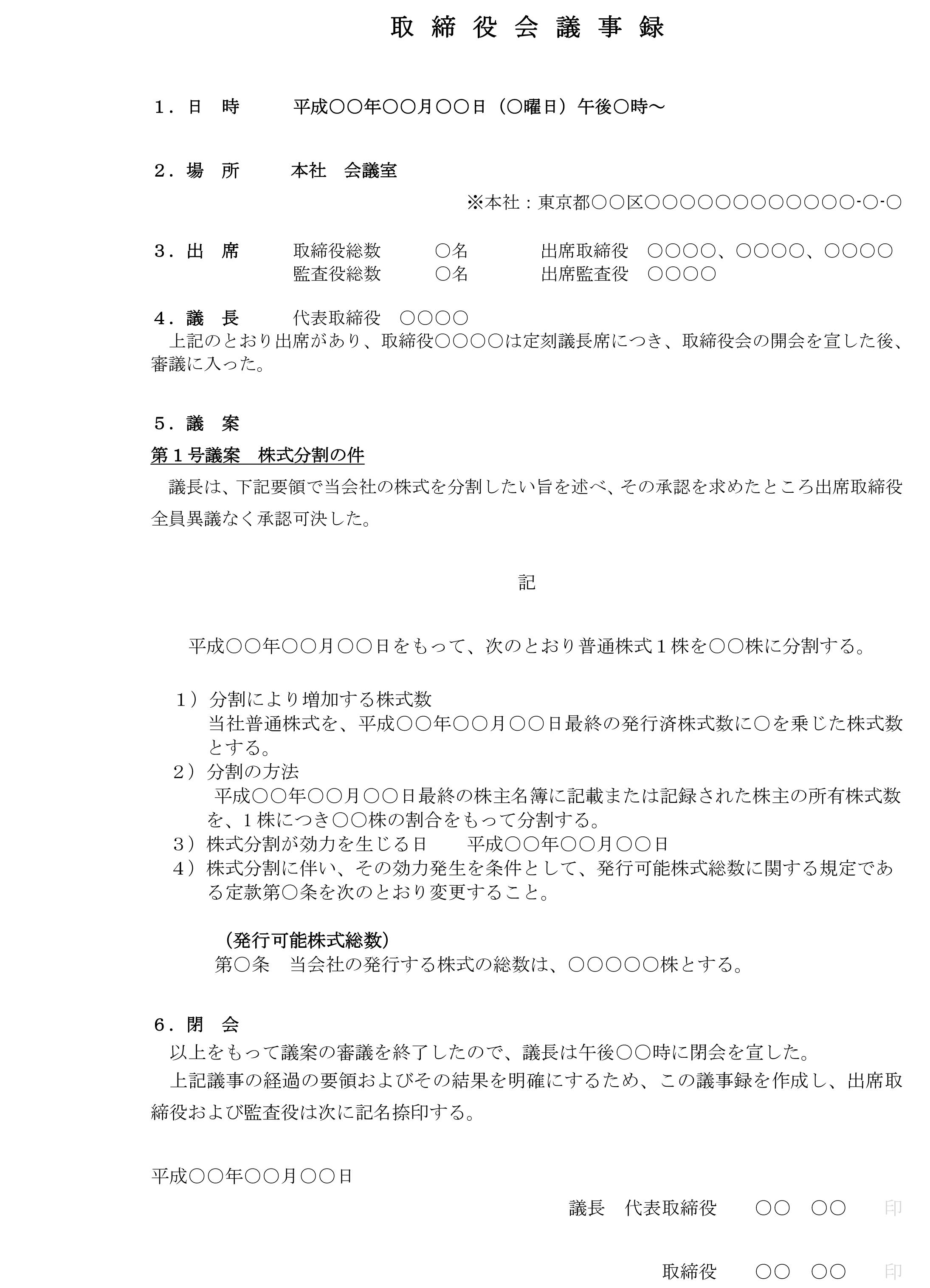 取締役会議事録(株式分割)02
