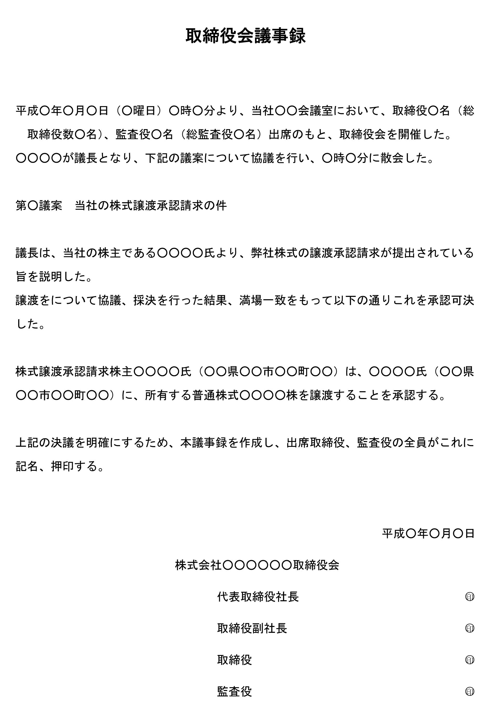 取締役会議事録(株式譲渡)
