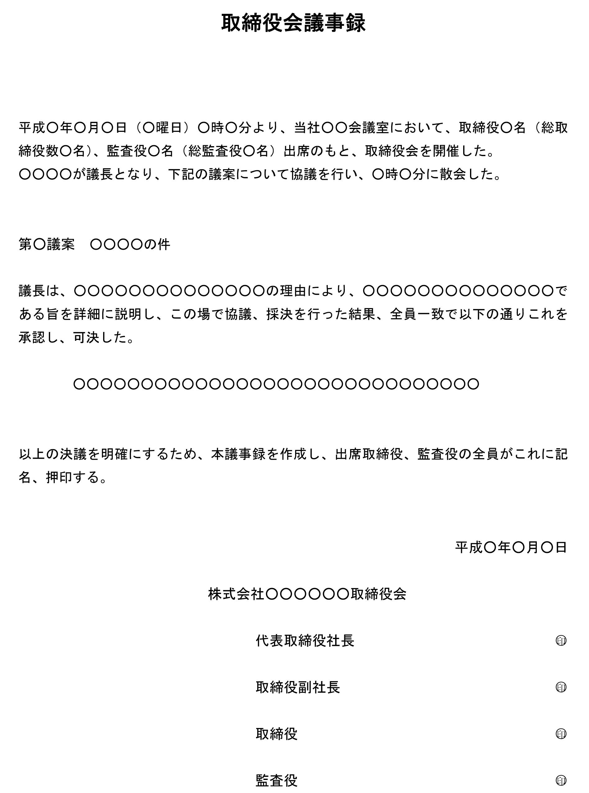 取締役会議事録(用途不問)01