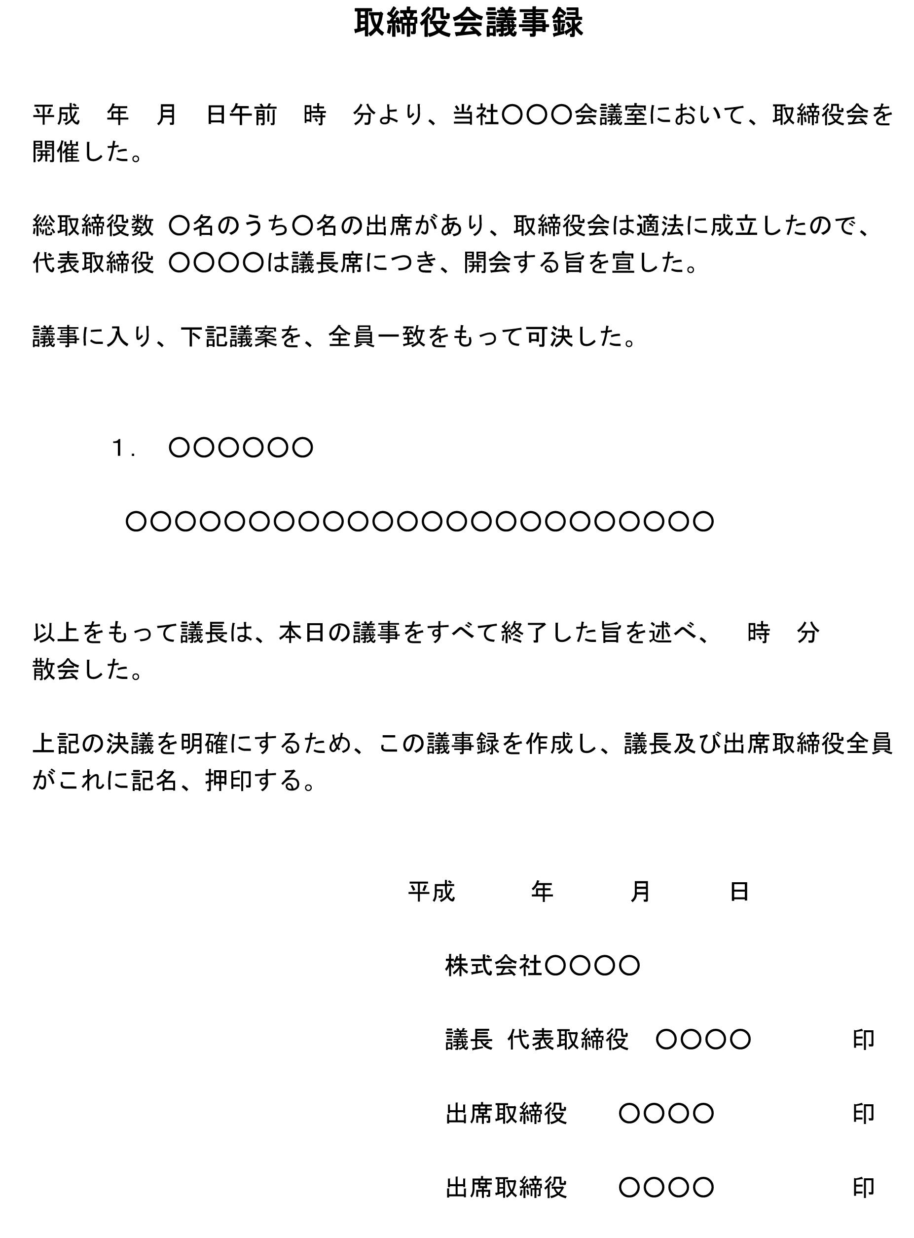 取締役会議事録(用途不問)02