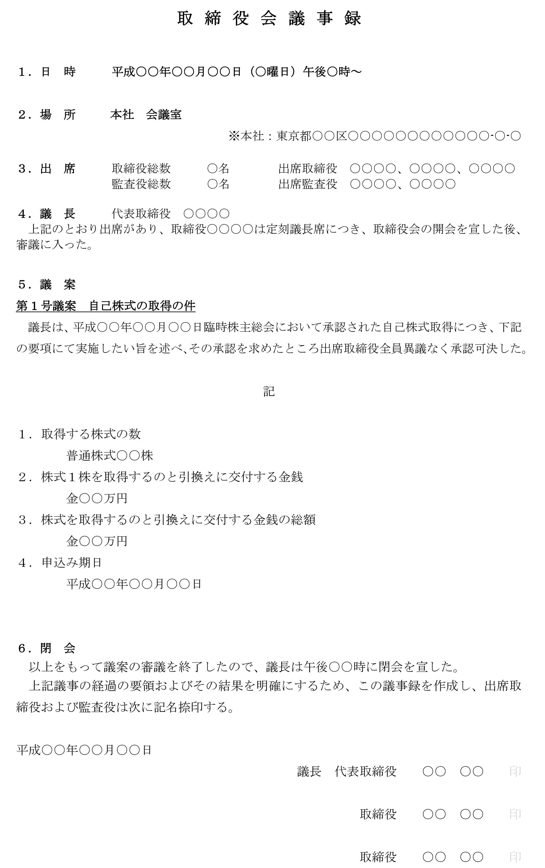 取締役会議事録(自己株式取得)