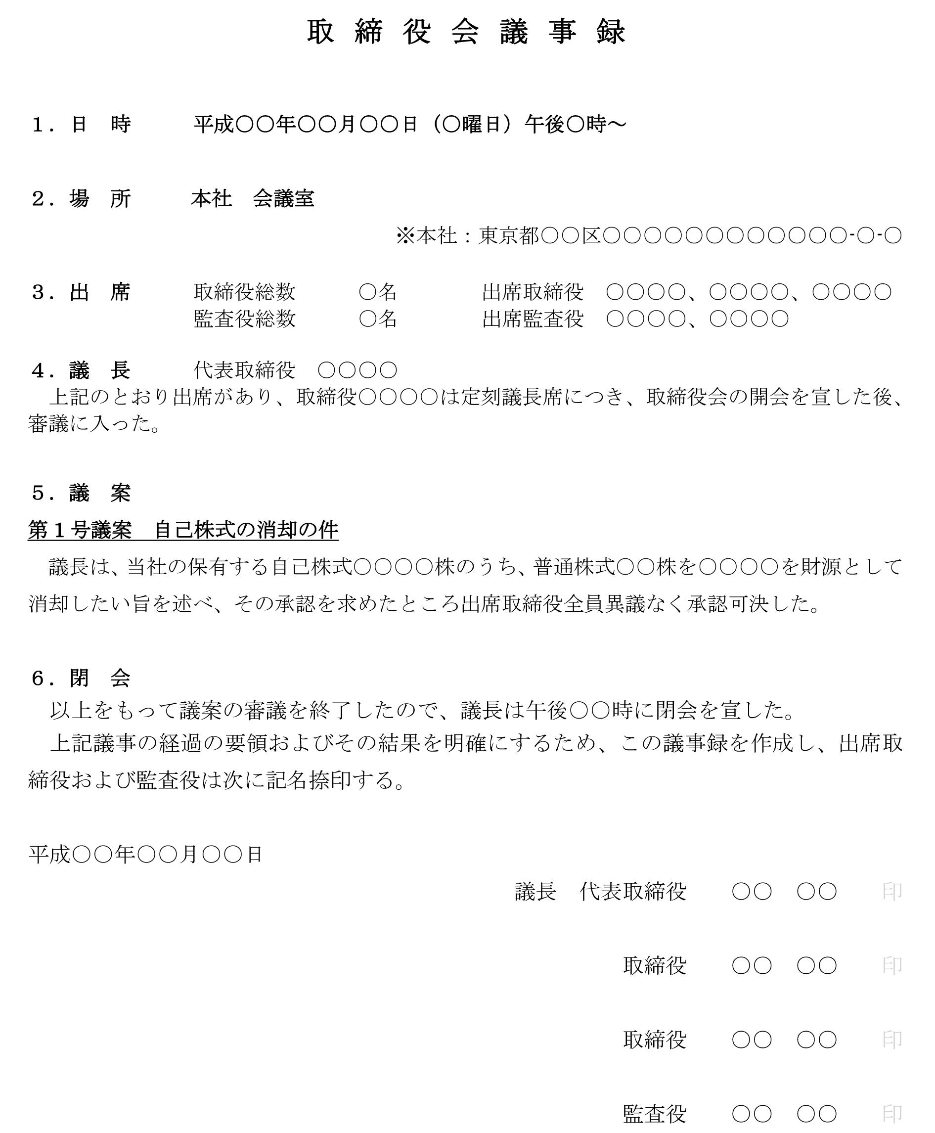 取締役会議事録(自己株式消却)