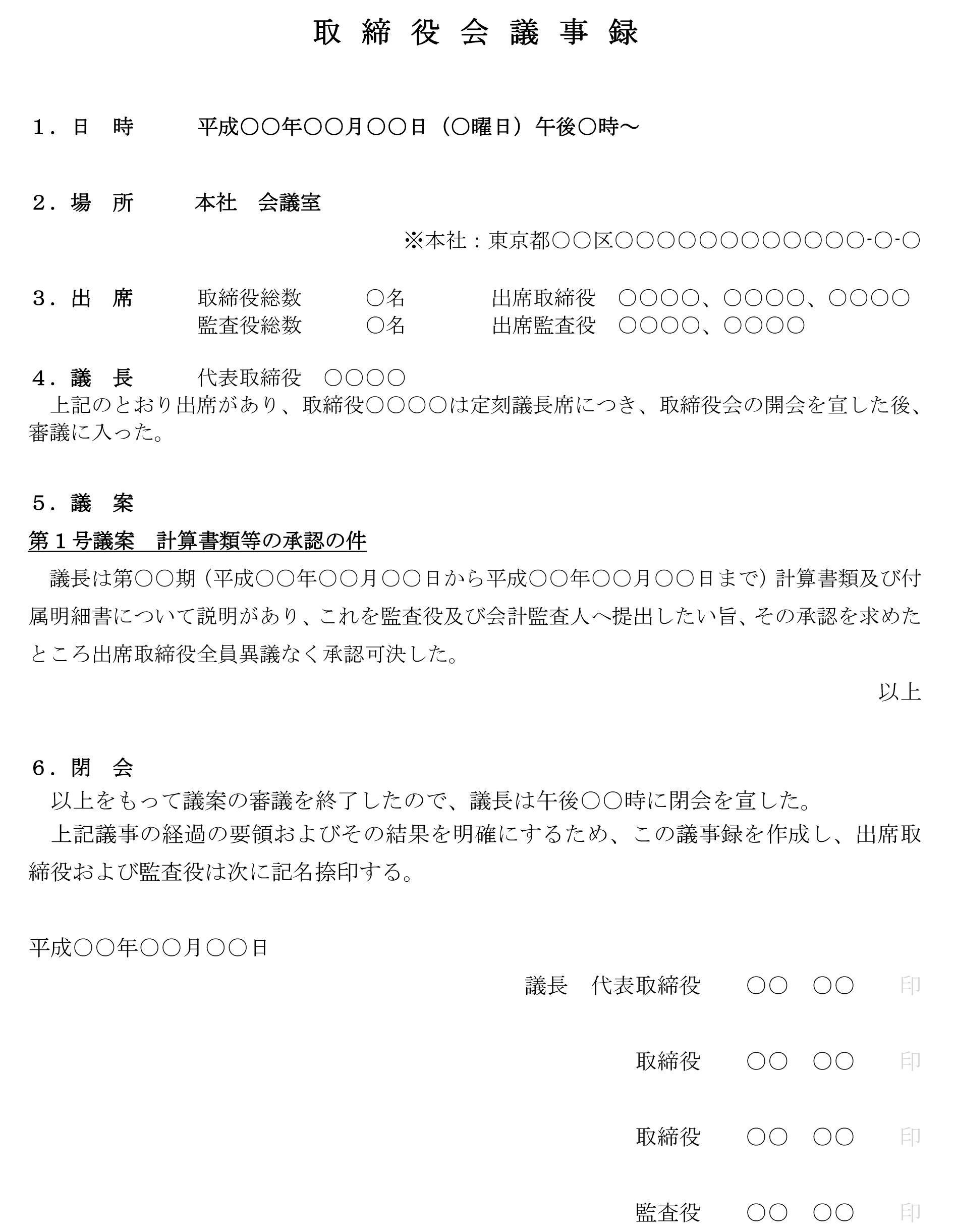 取締役会議事録(計算書類等の承認)