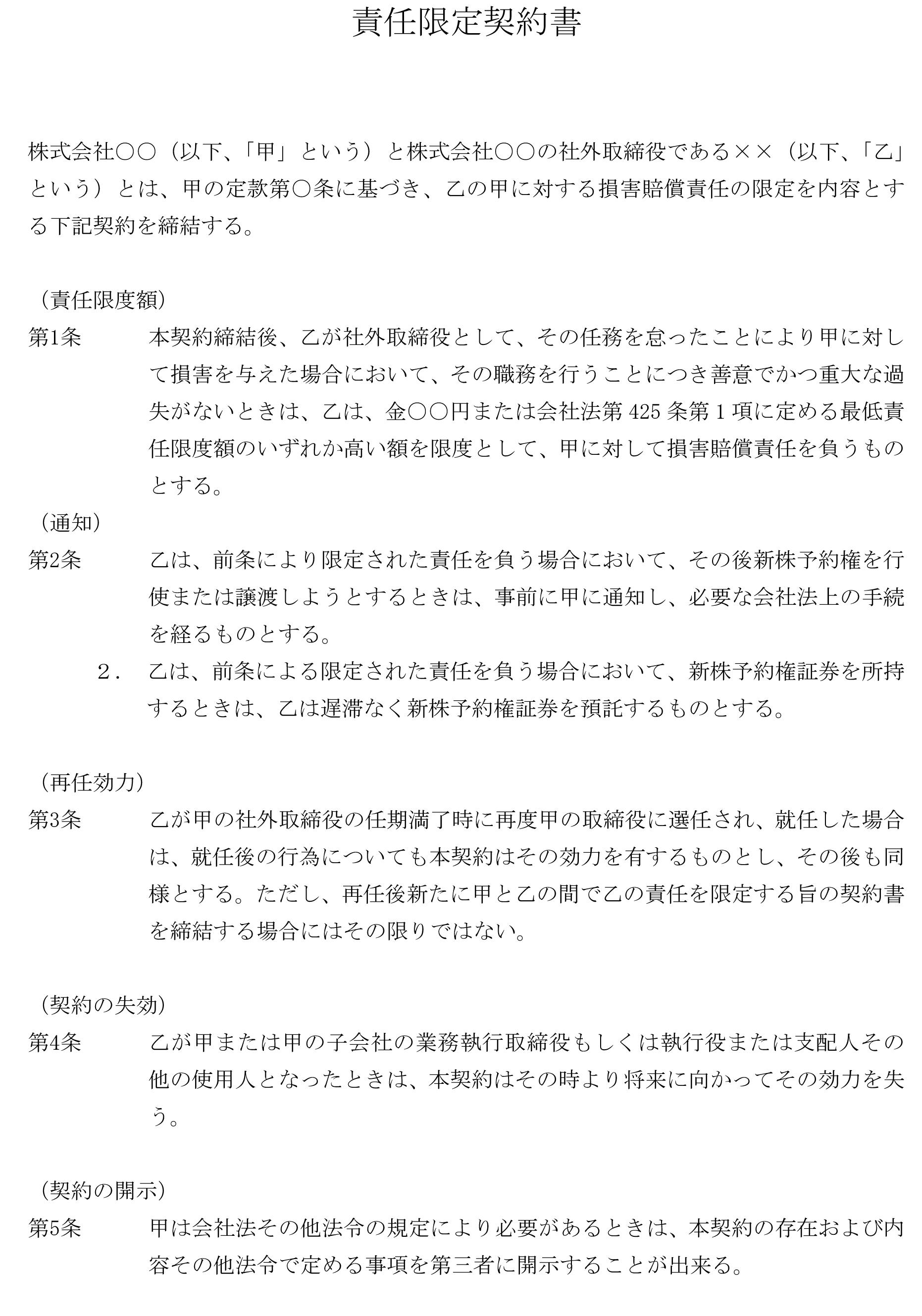 取締役責任限定契約書
