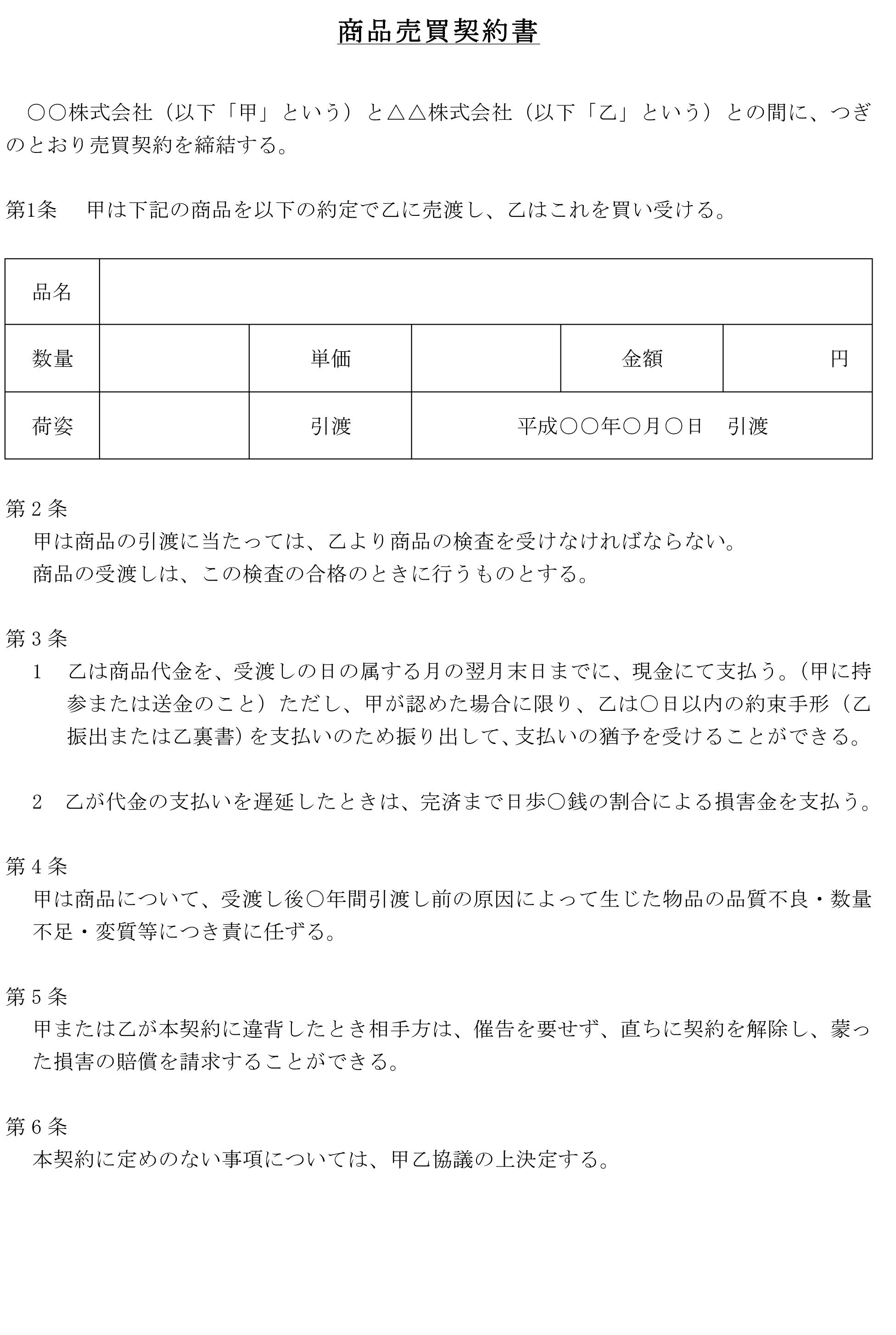 商品売買契約書01