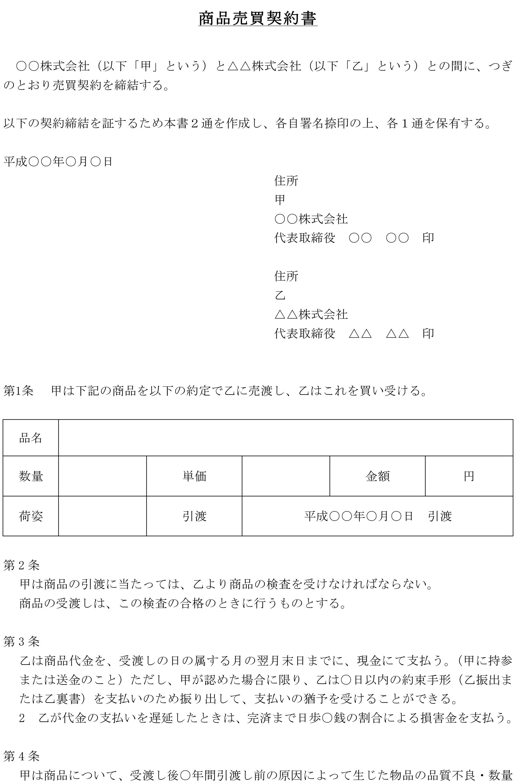 商品売買契約書02