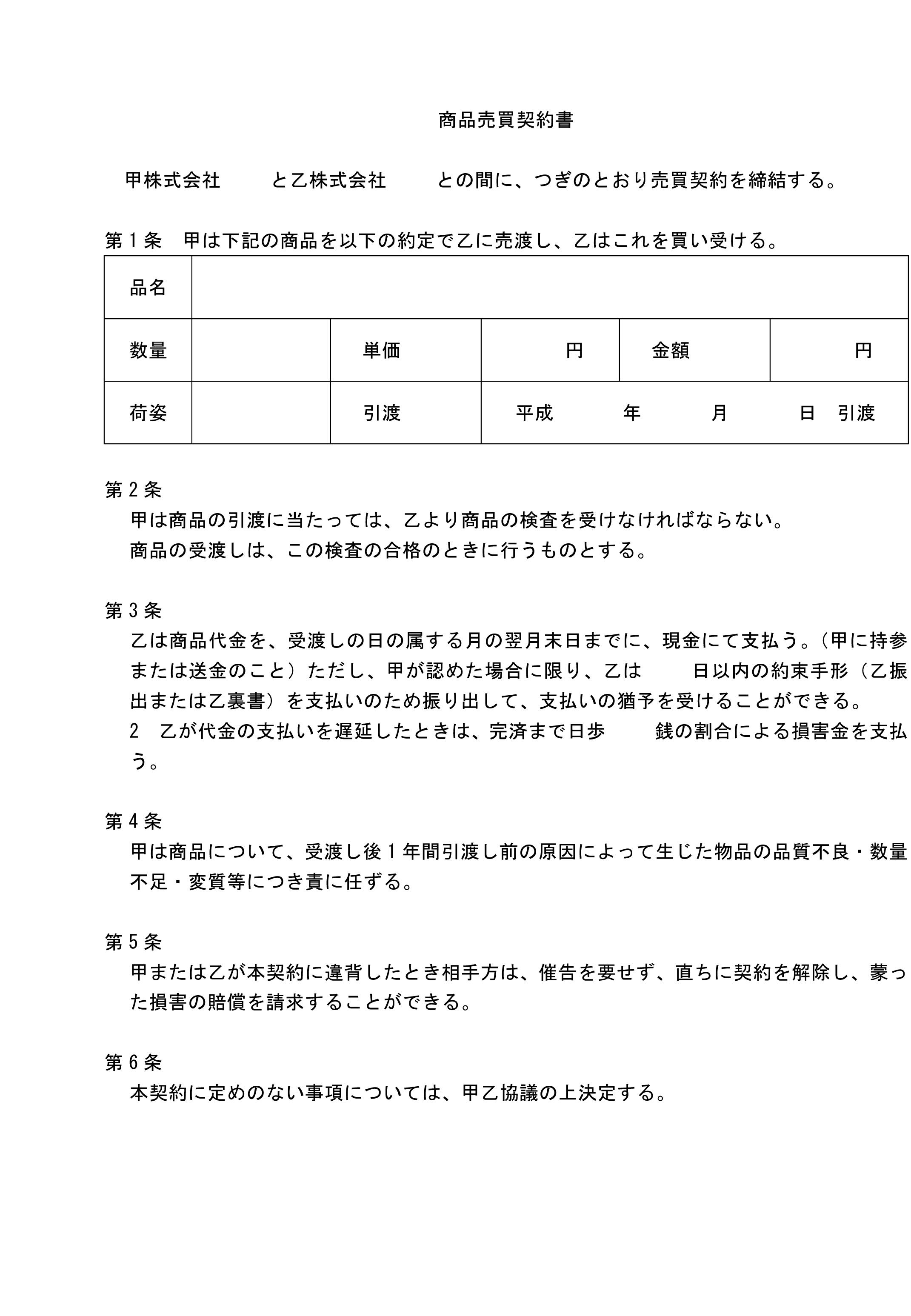 商品売買契約書03