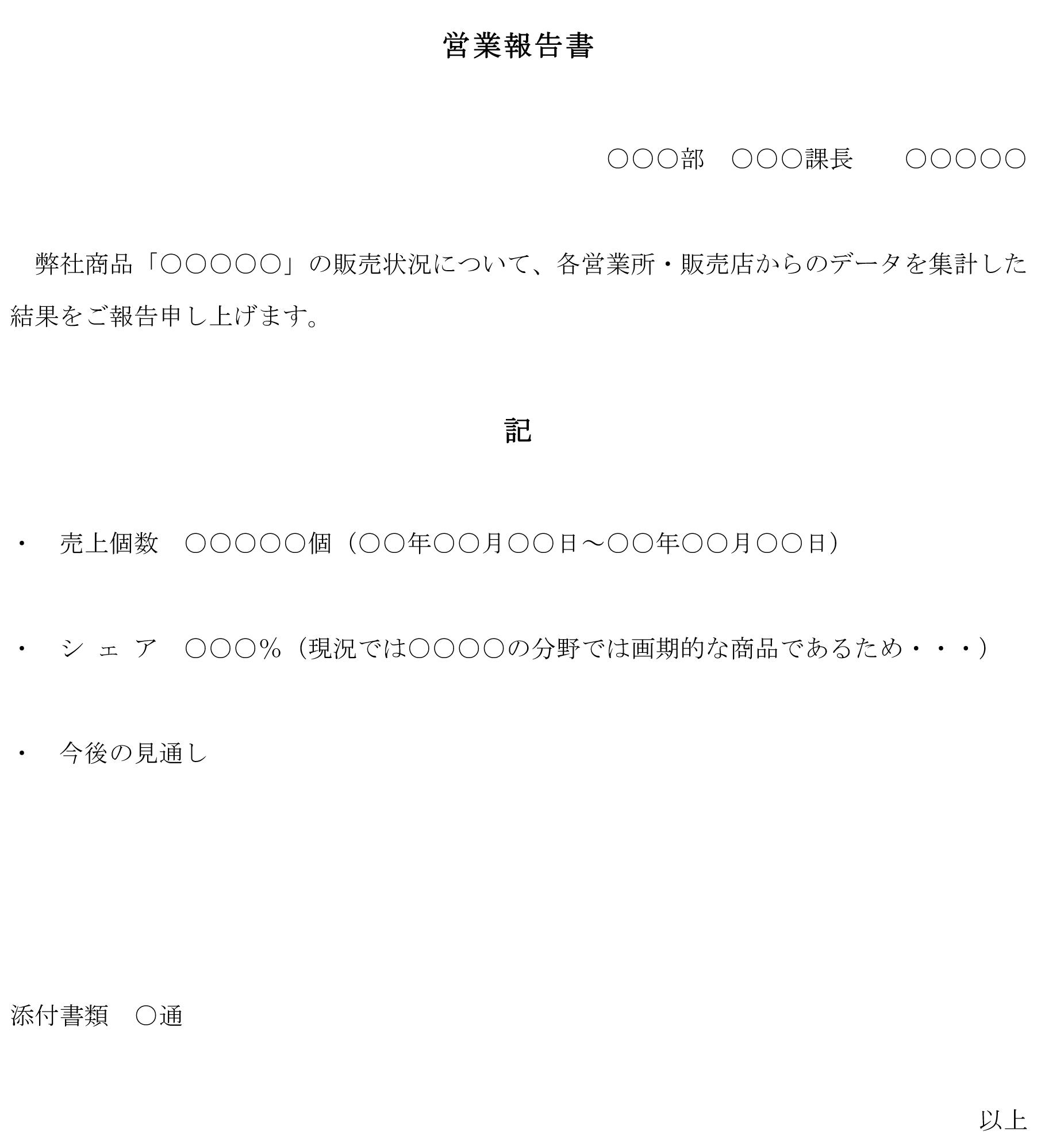 営業報告書02