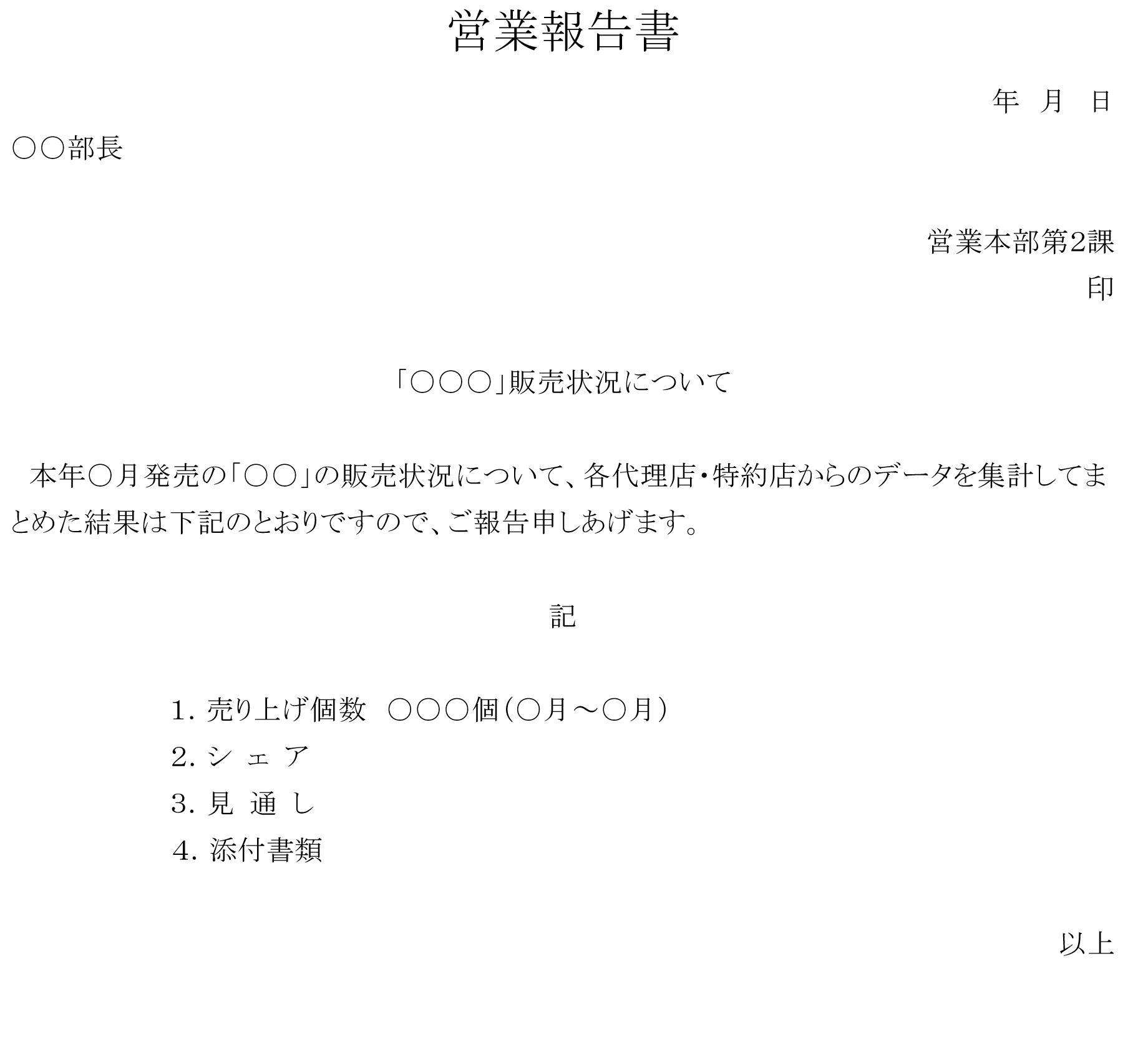営業報告書04