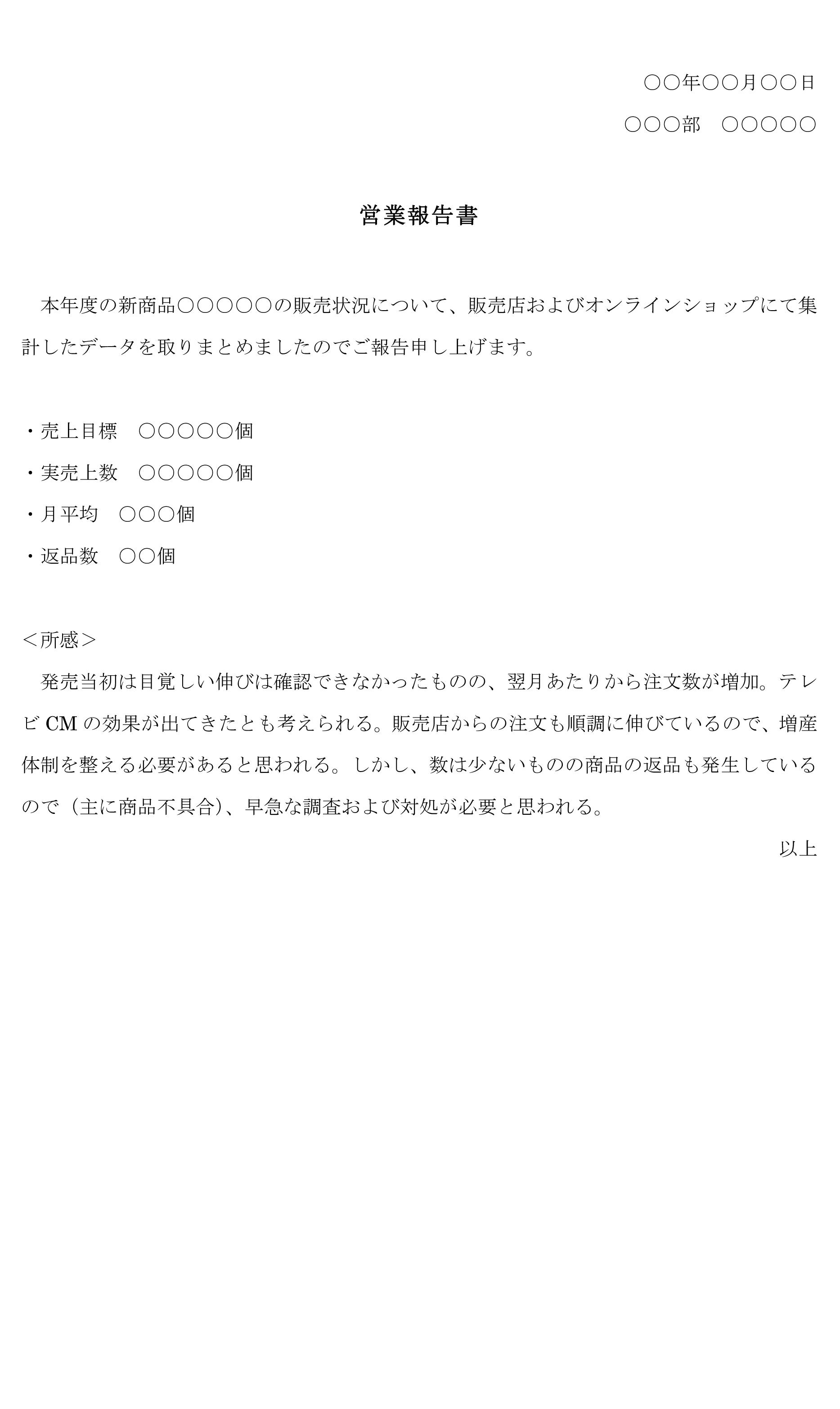 営業報告書05