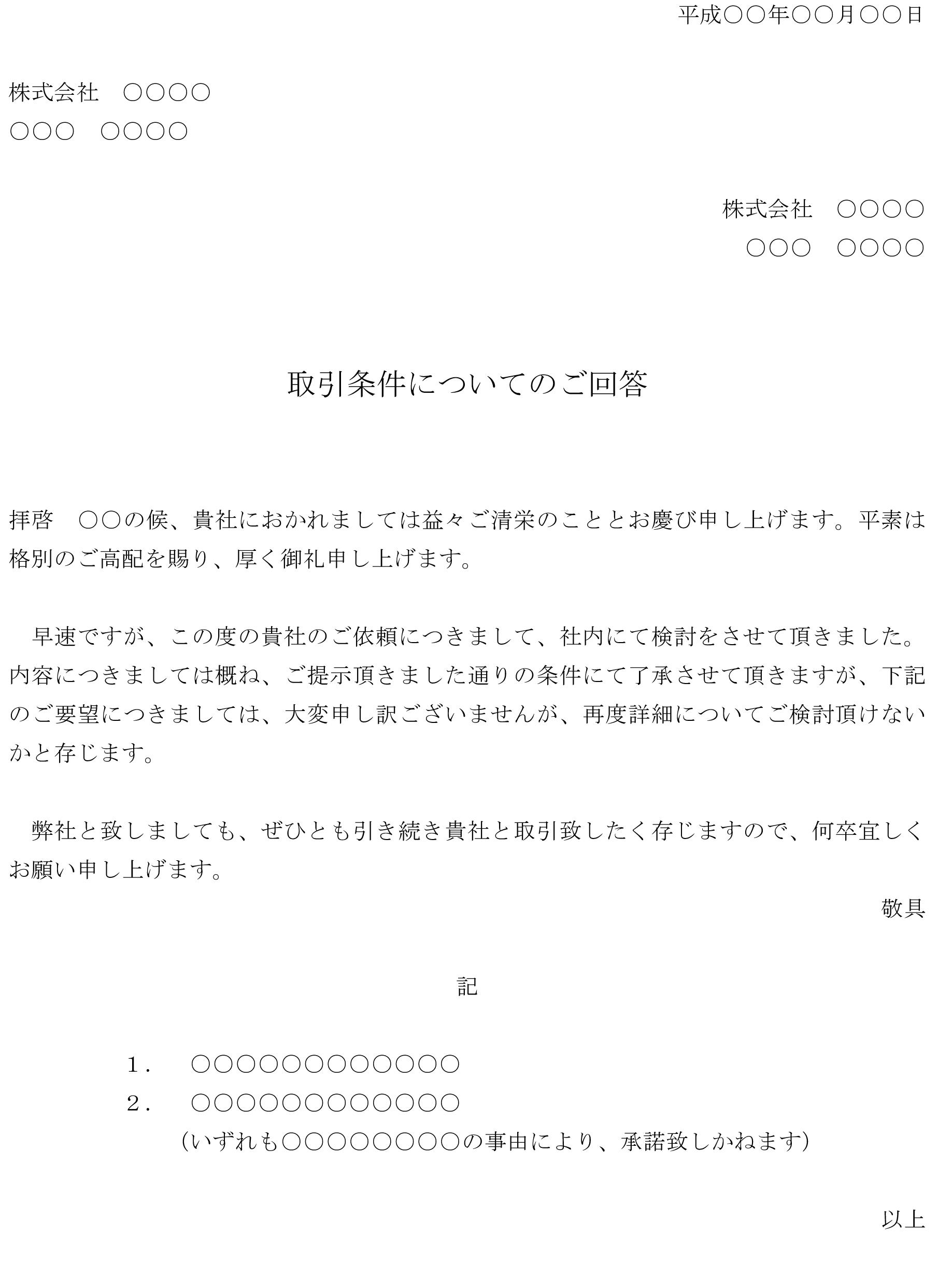 回答書(取引条件の変更依頼についてその一部を承諾)02