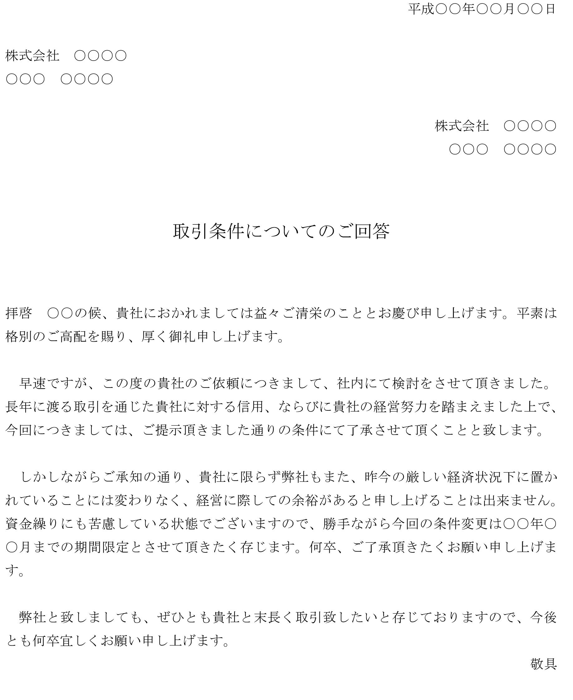 回答書(取引条件の変更依頼について条件つきで承諾)01