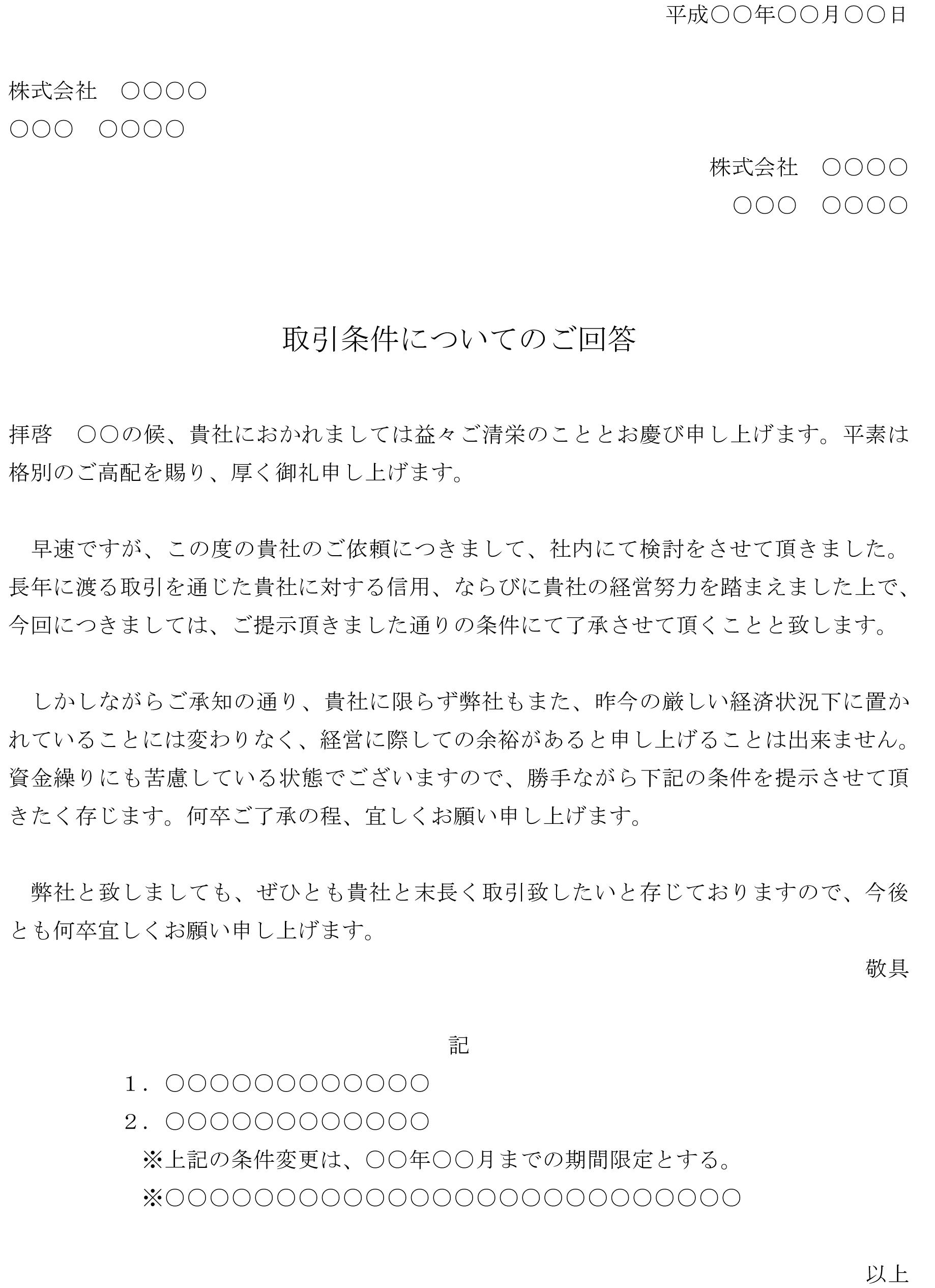 回答書(取引条件の変更依頼について条件つきで承諾)02