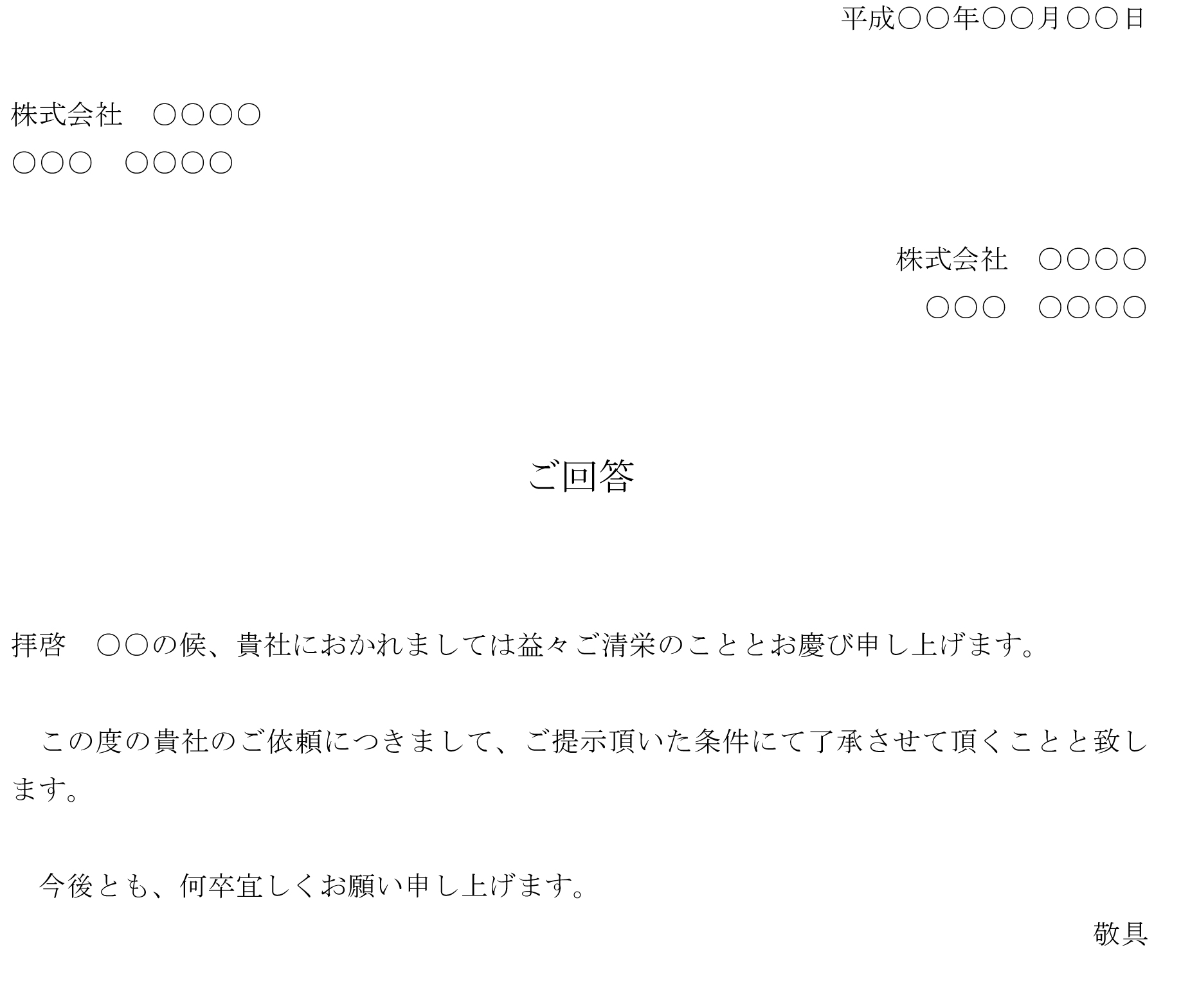 回答書(取引条件の変更依頼を承諾)02
