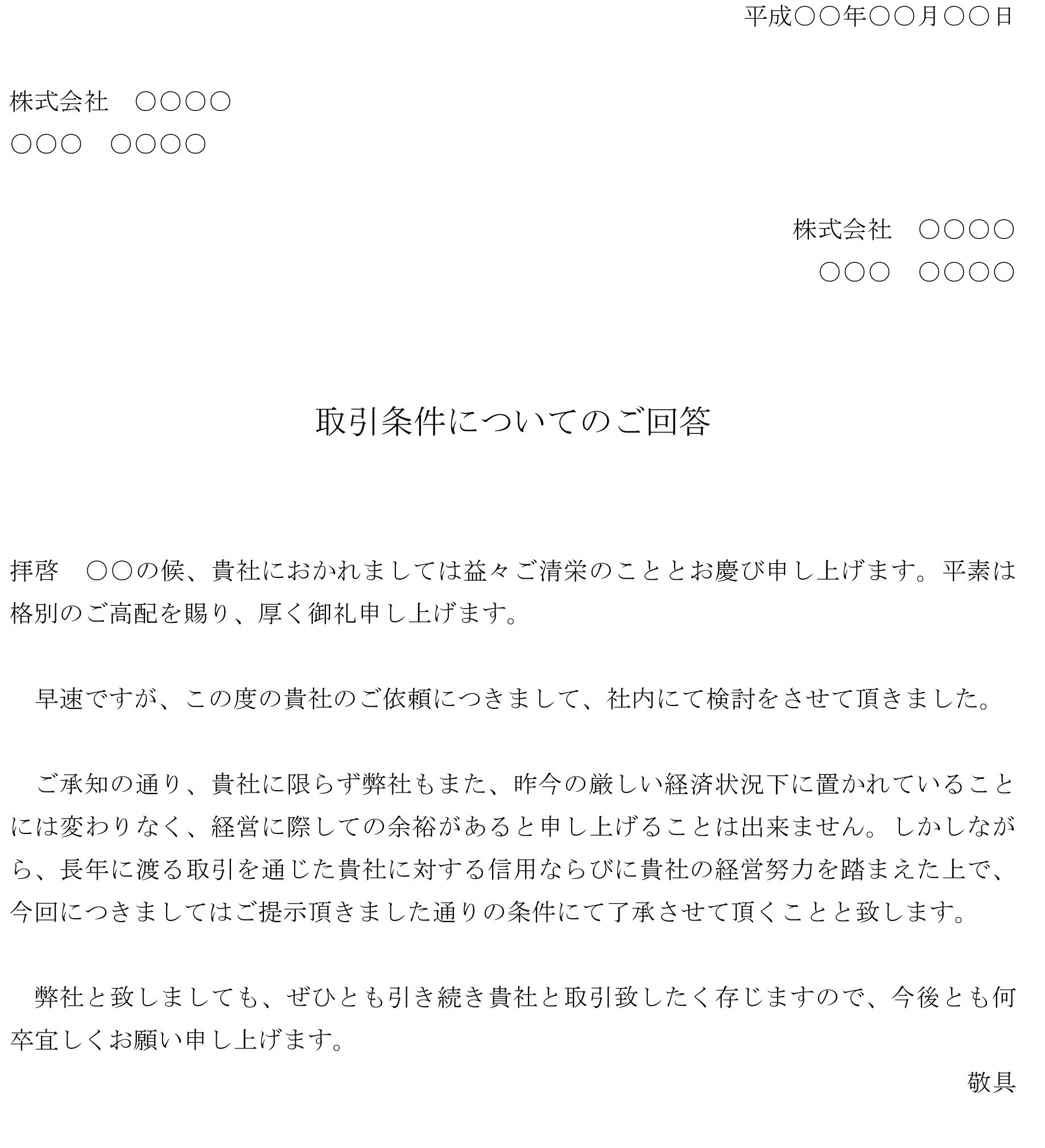 回答書(取引条件の変更依頼を承諾)03