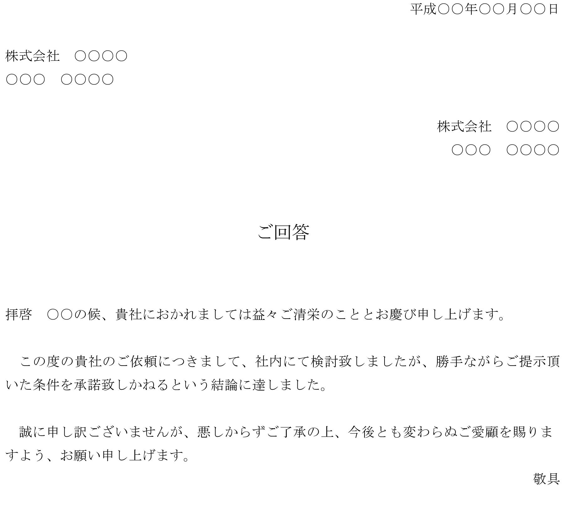 回答書(取引条件の変更依頼の断り)03