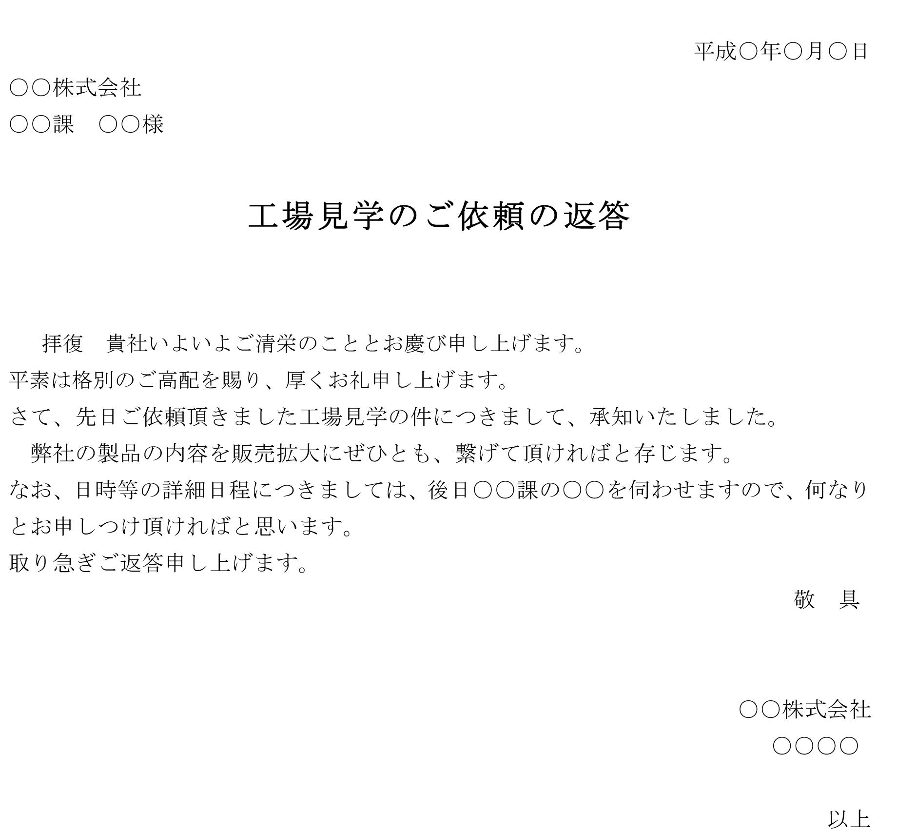 回答書(工場見学依頼)02