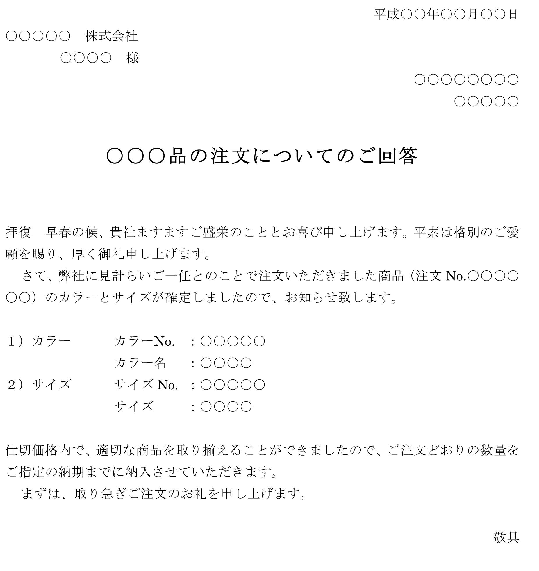回答書(注文について)01
