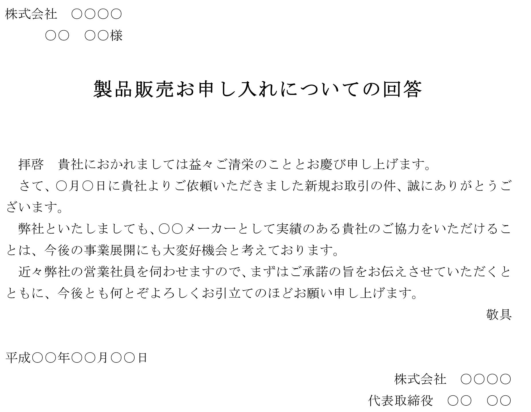 回答書(製品販売お申し入れ)