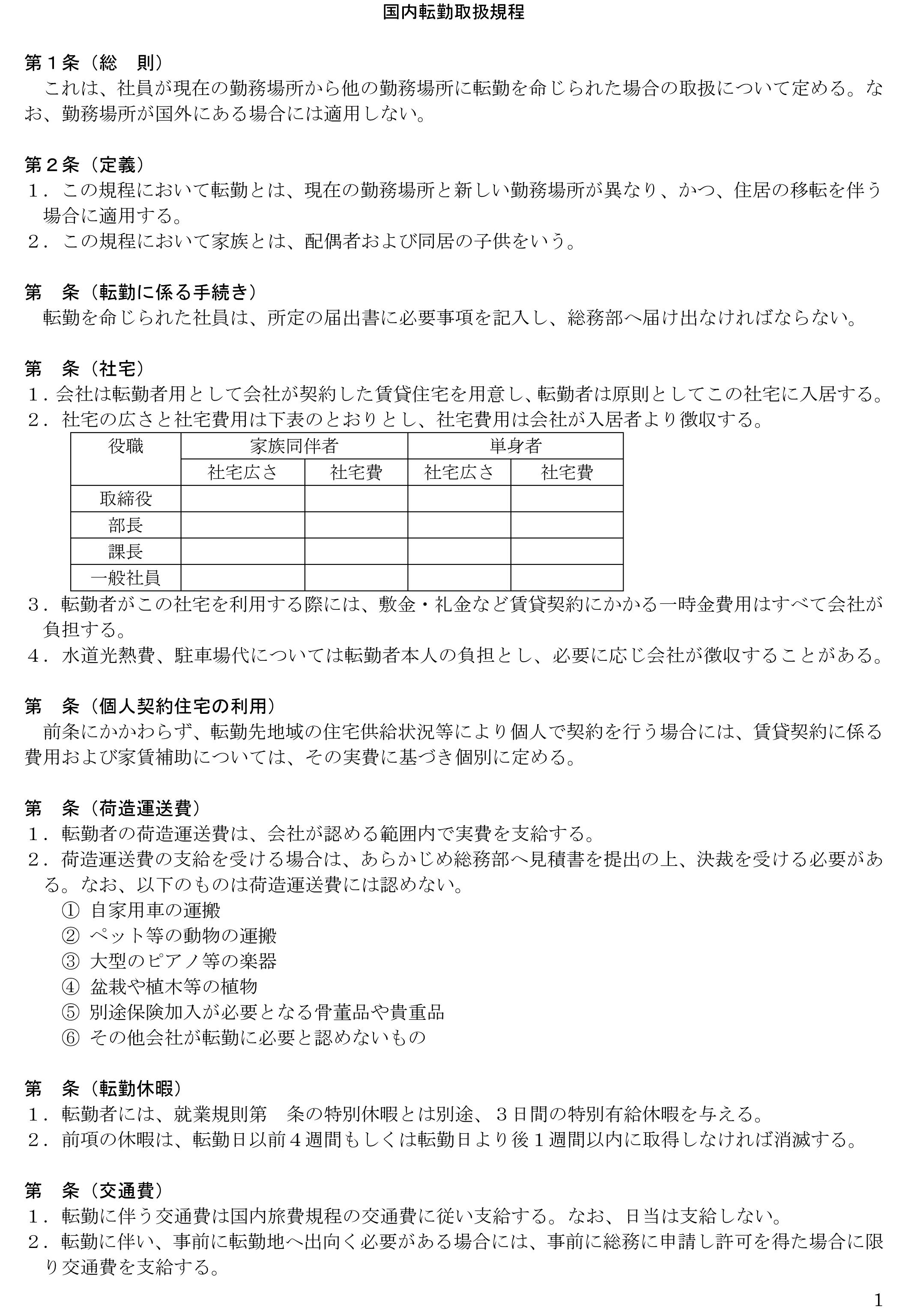 国内転勤取扱規程