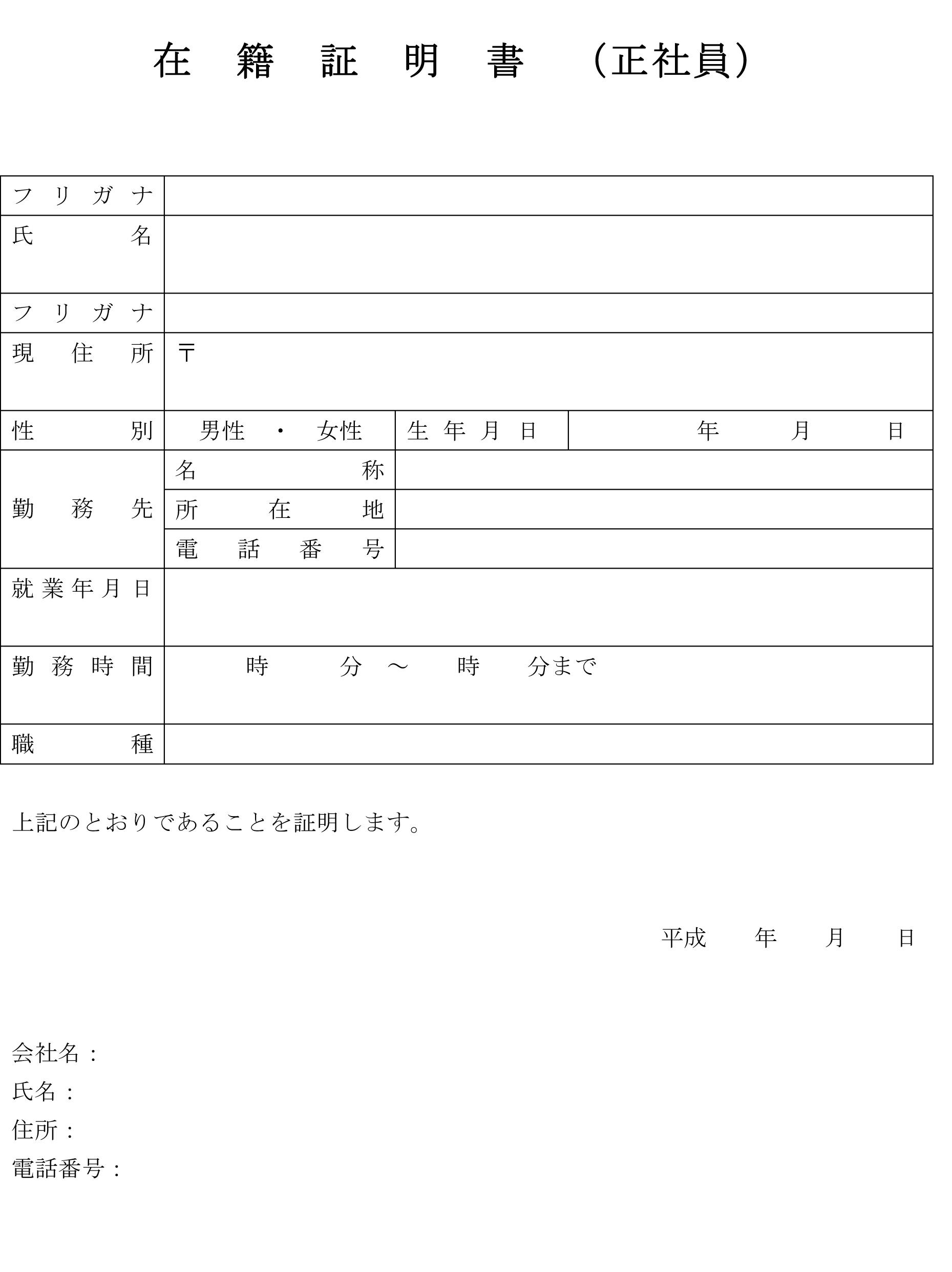 在職証明書(正社員)