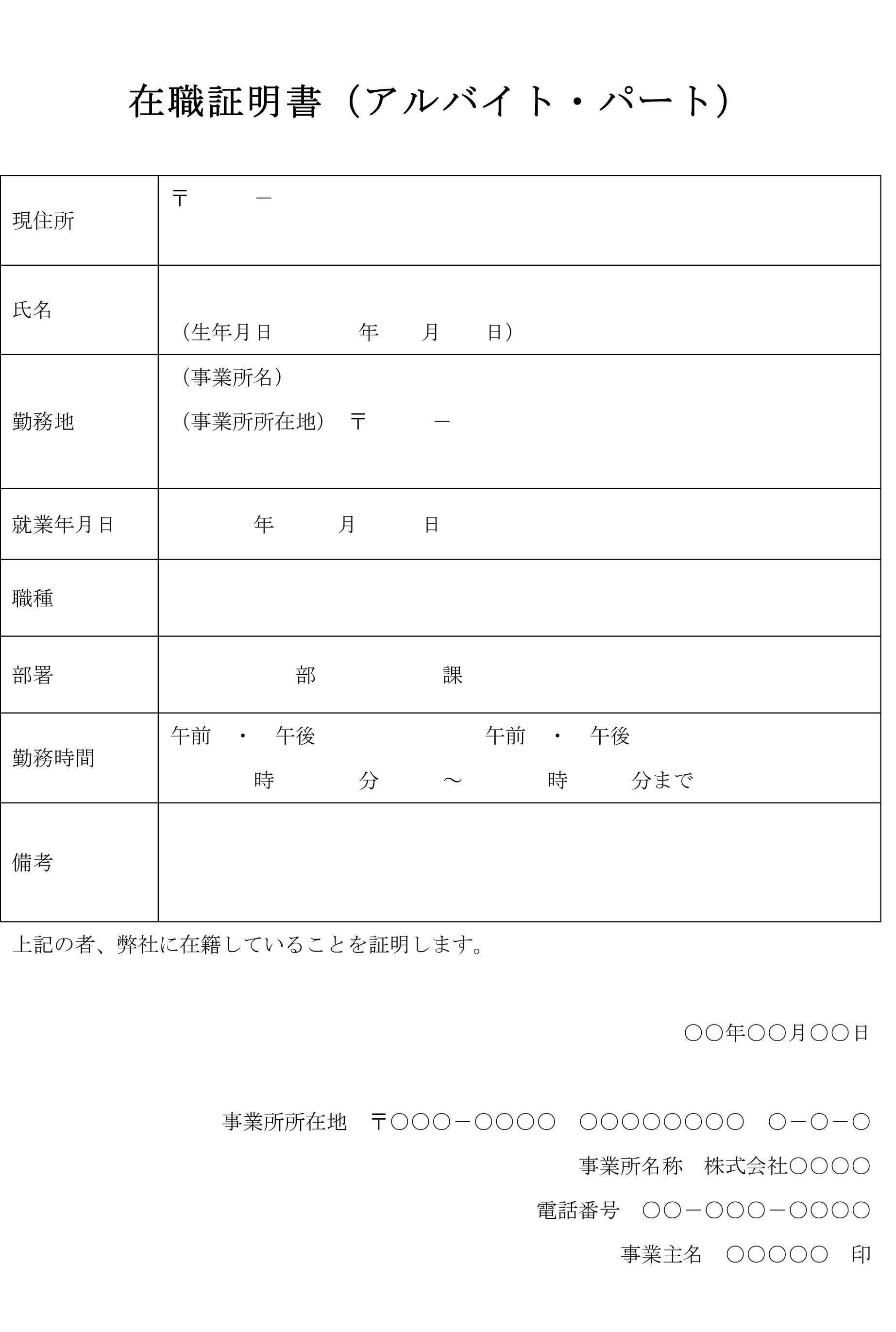 在職証明書(アルバイト・パート)