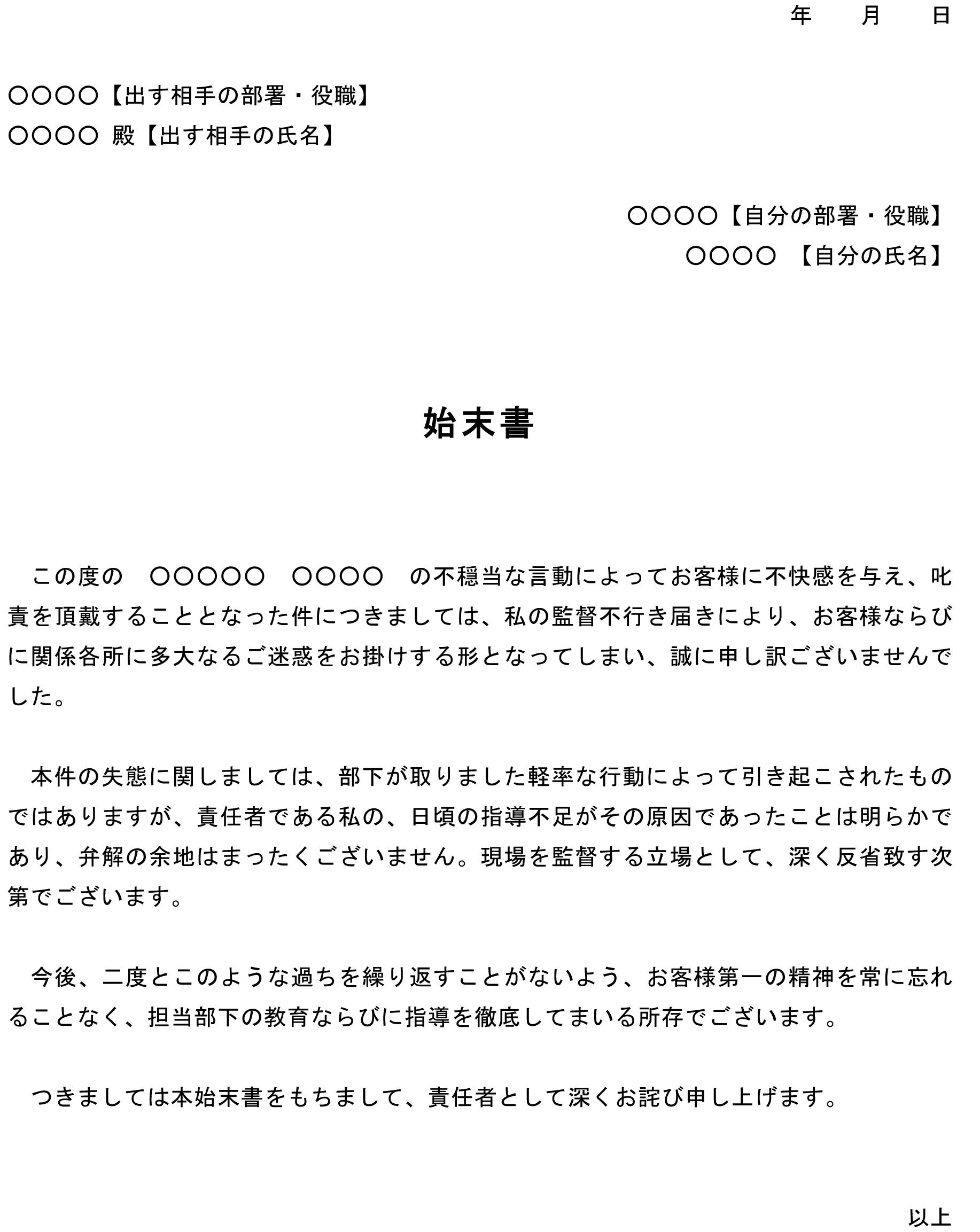 始末書(お客様からのクレーム)01