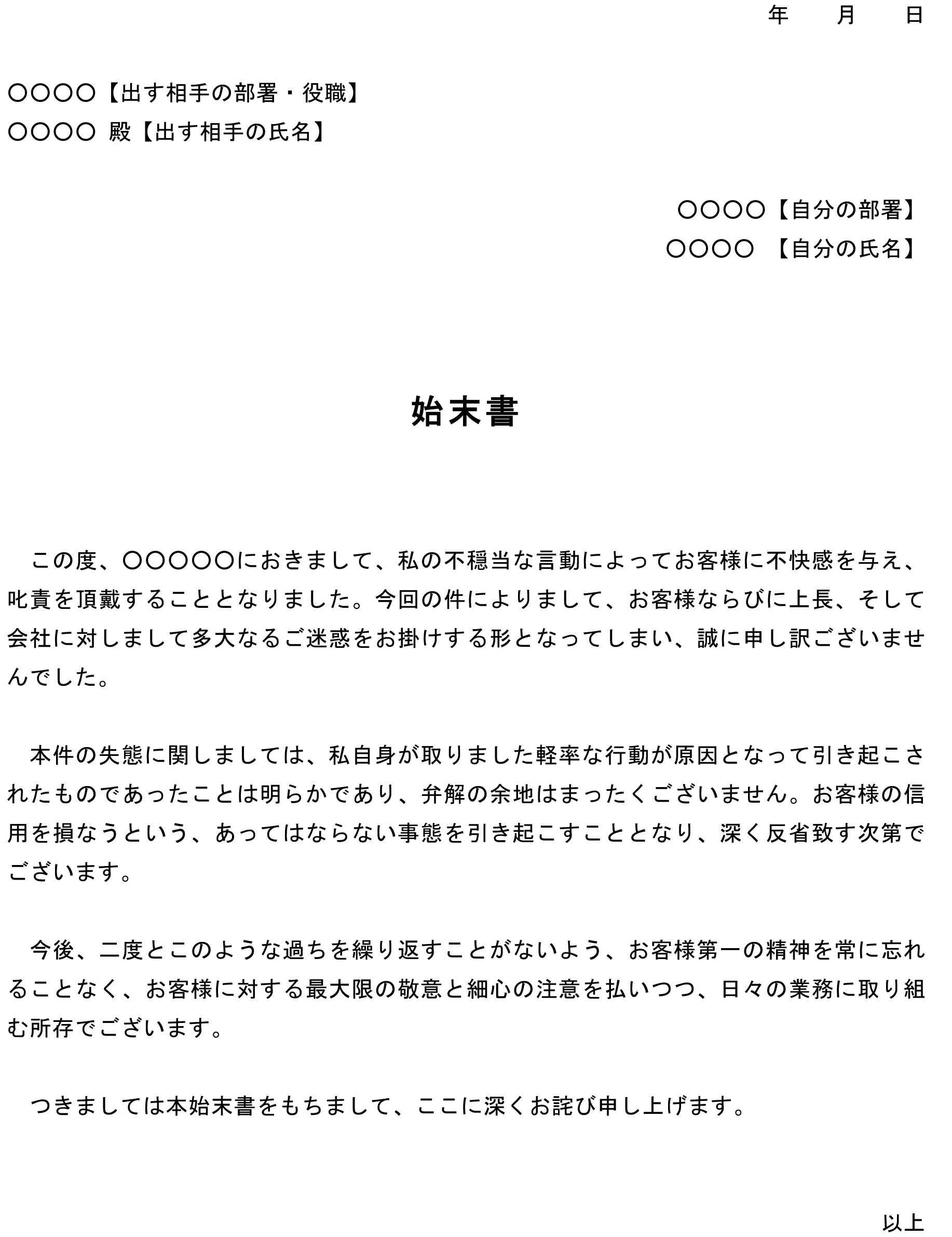 始末書(お客様からのクレーム)02