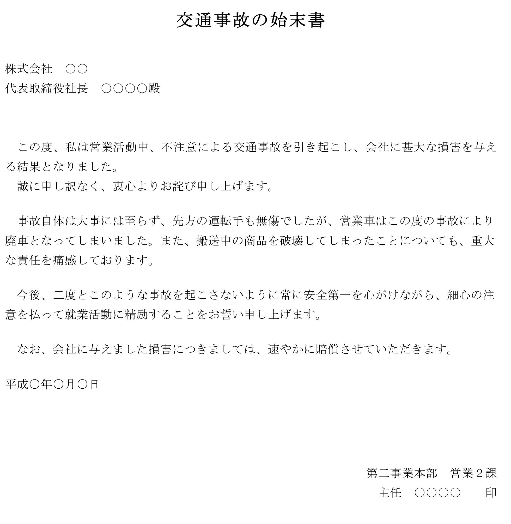 始末書(交通事故)01