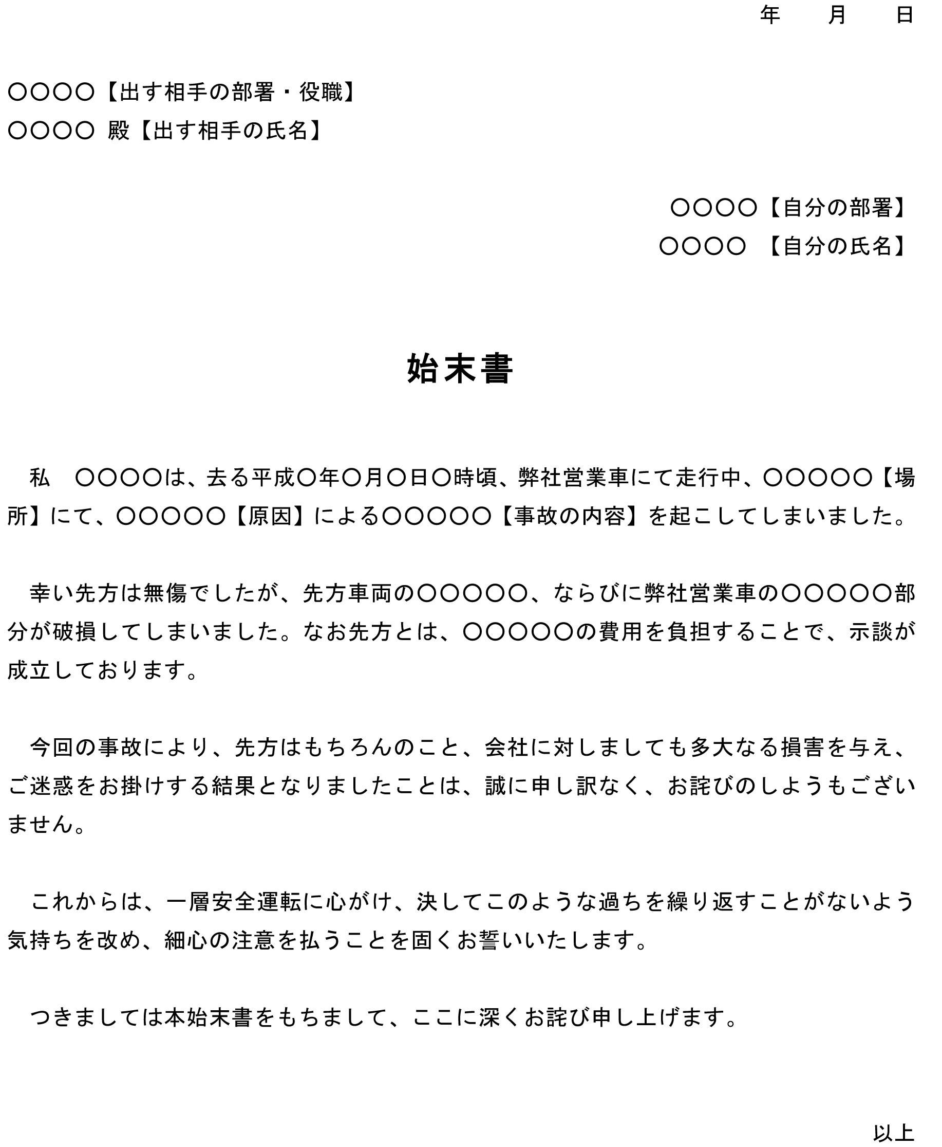 始末書(交通事故)02