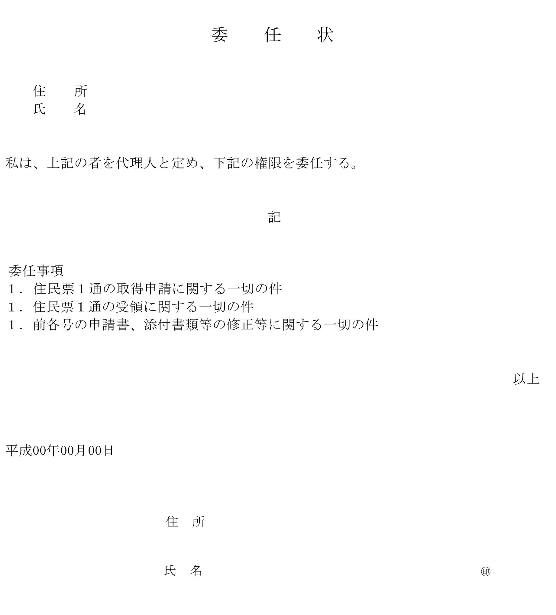 委任状(住民票)