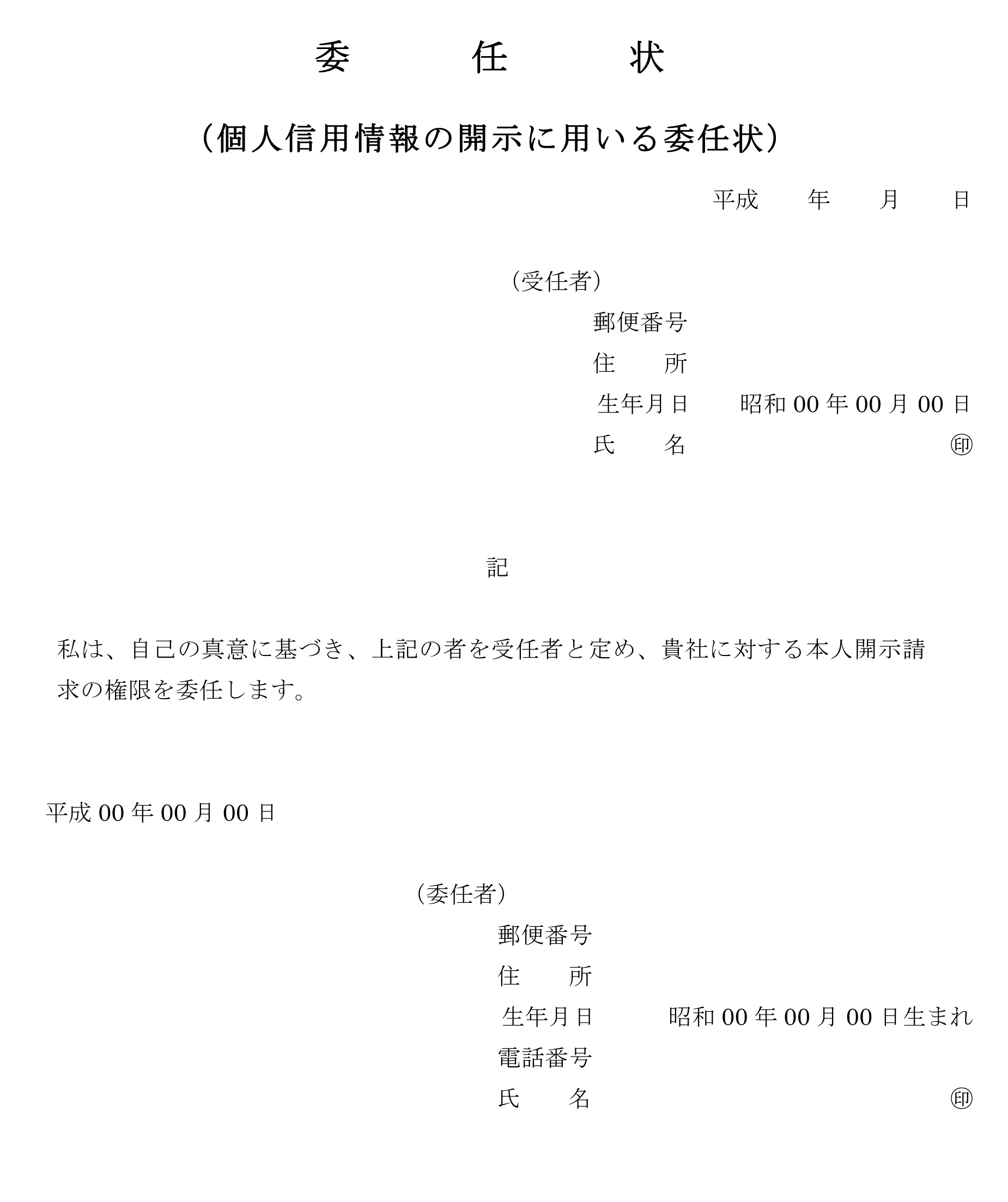委任状(個人信用情報の開示)