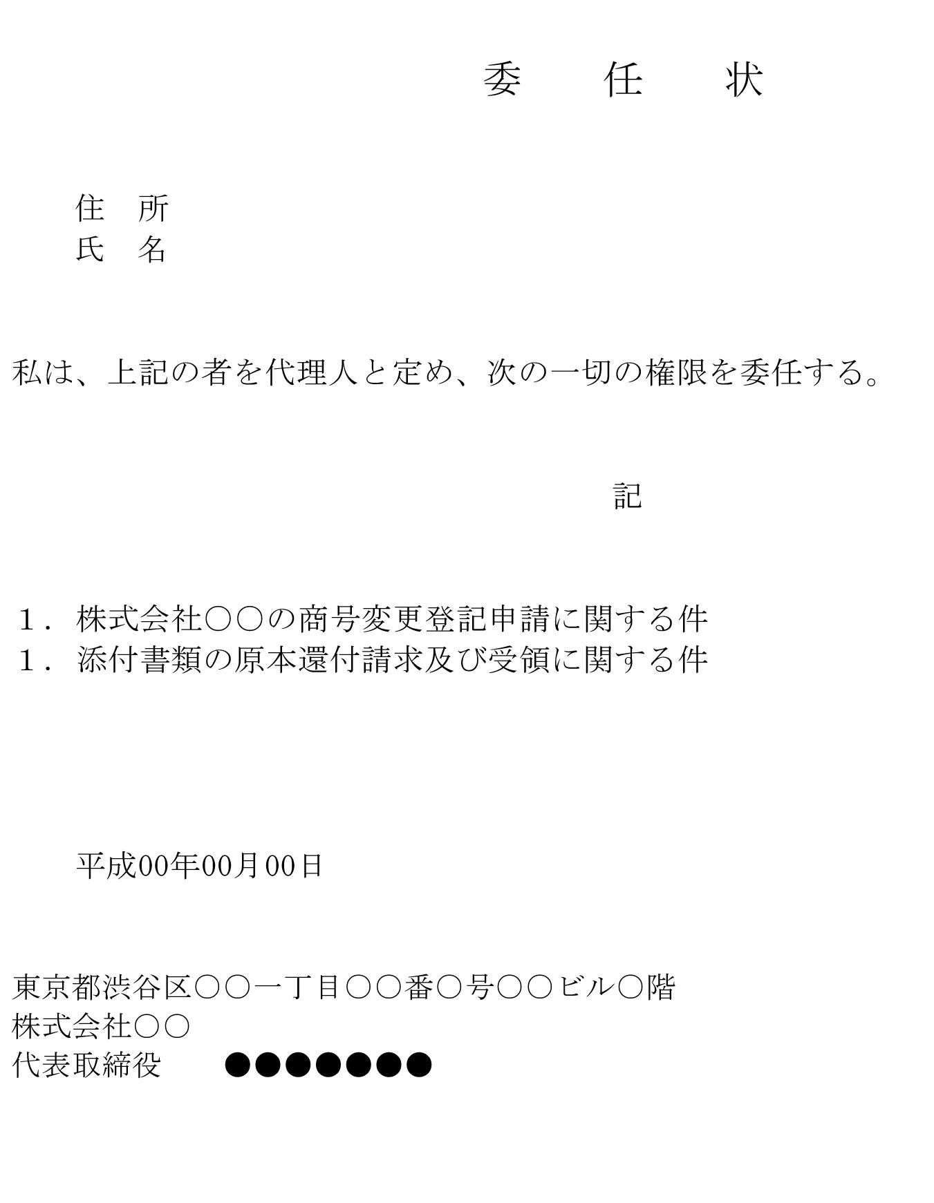 委任状(商号変更登記)