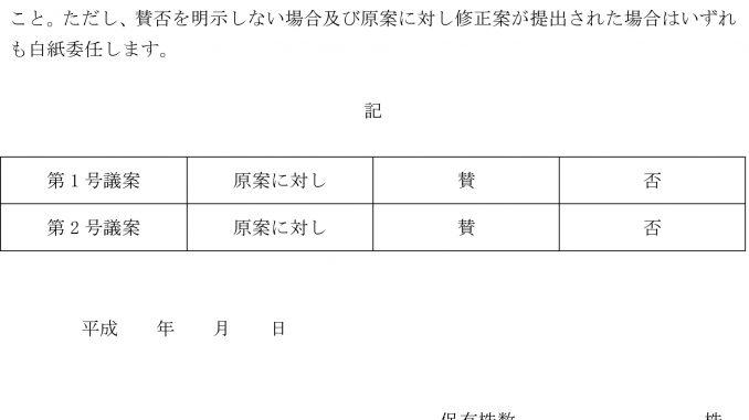 委任状(株主総会)