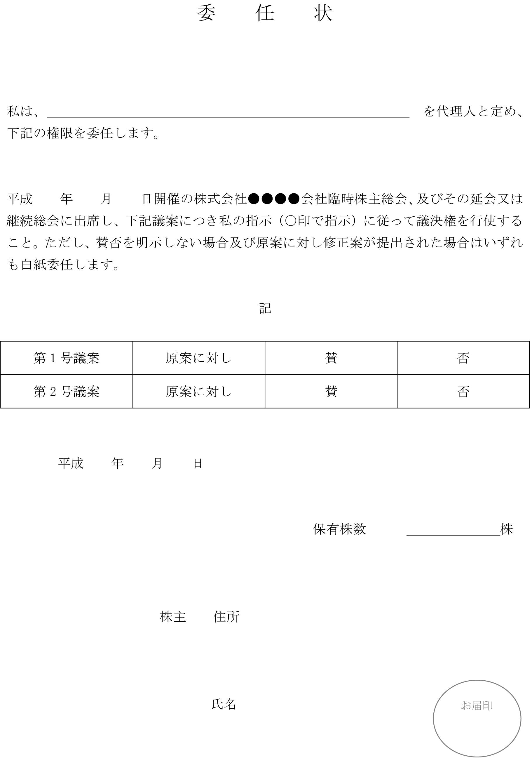 委任状(株主総会)02