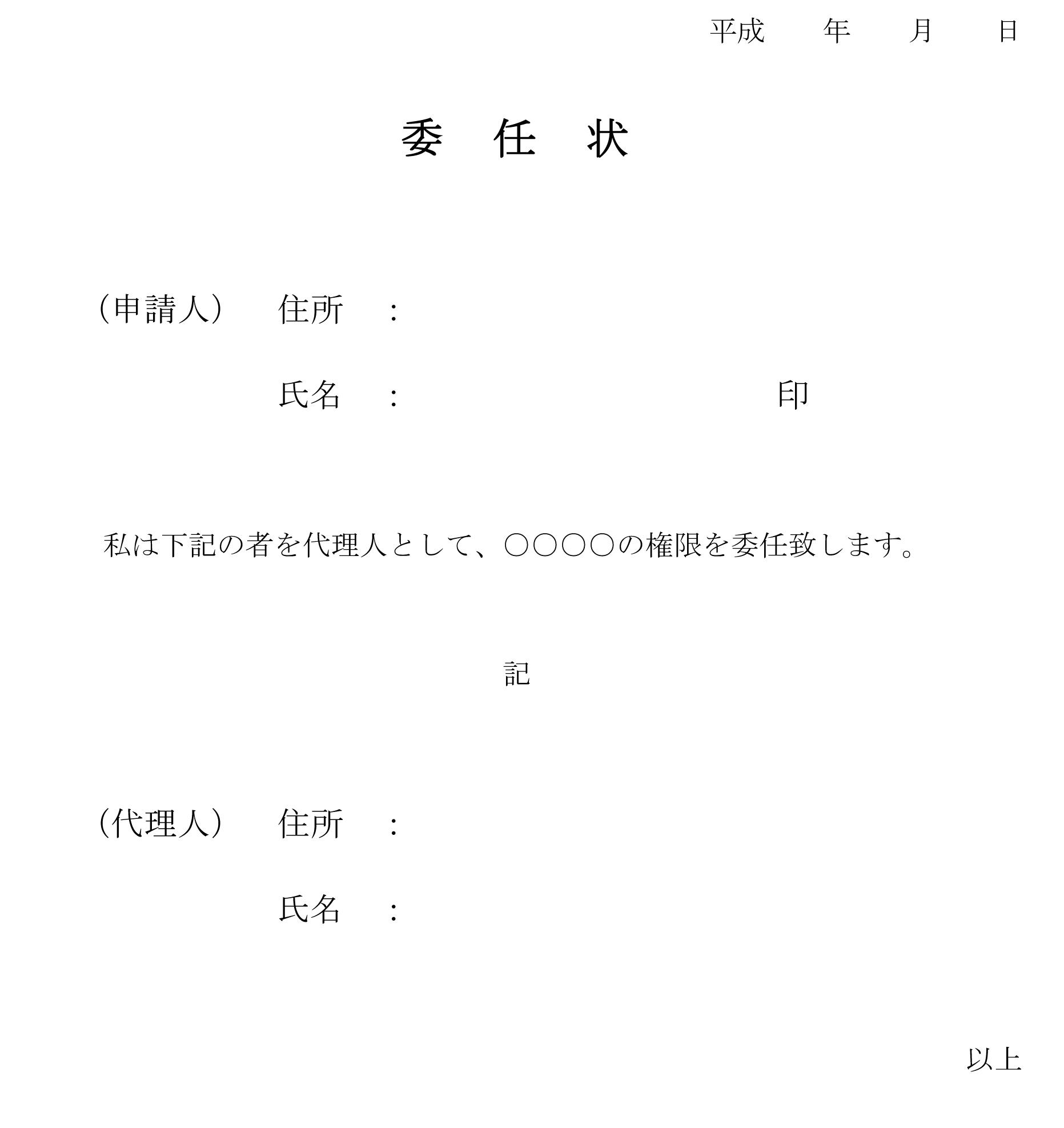 委任状03