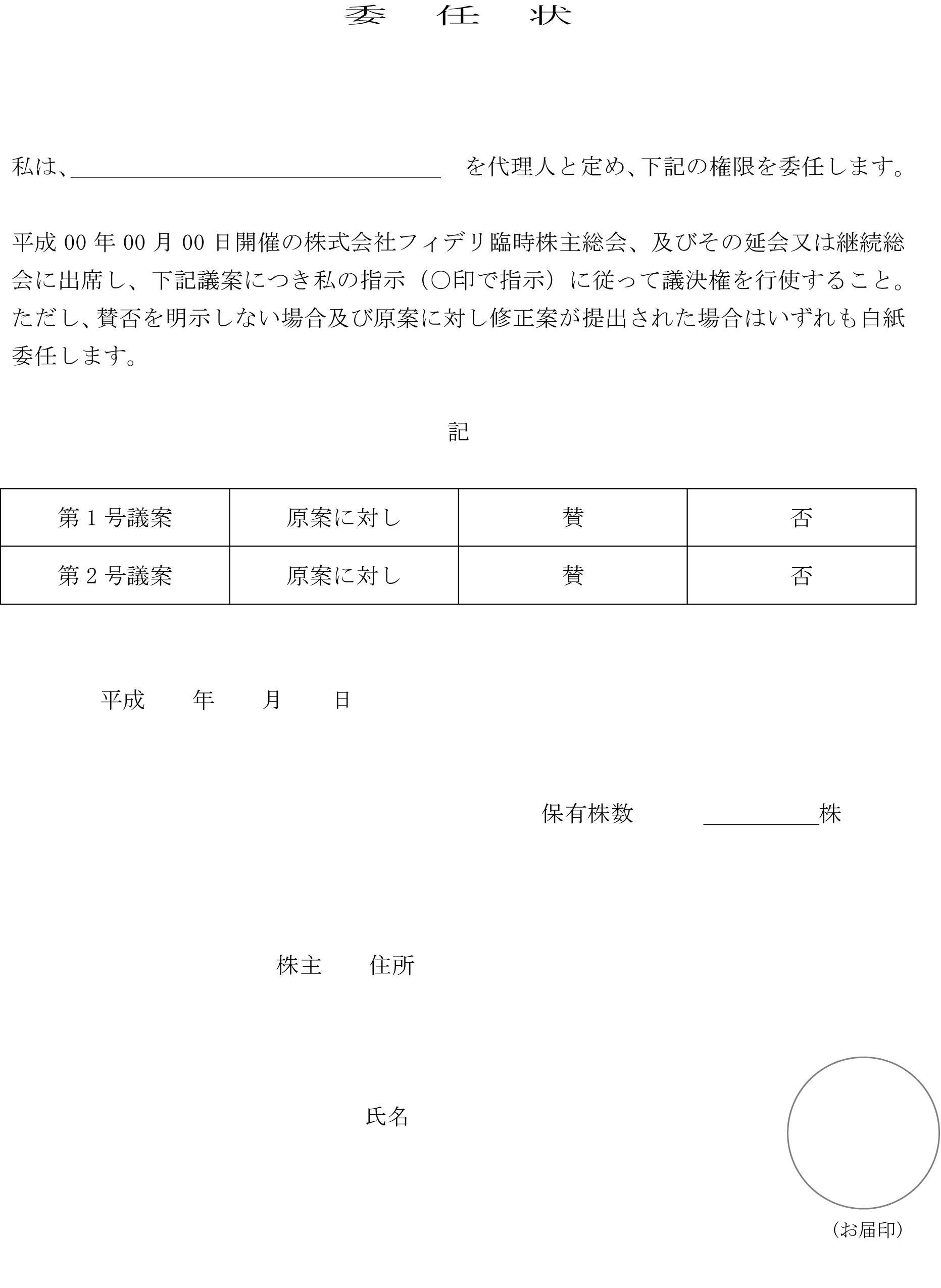 委任状04