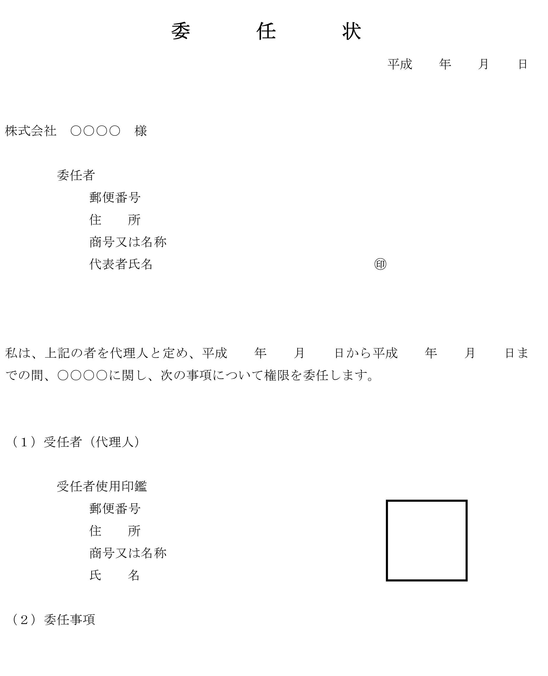 委任状05