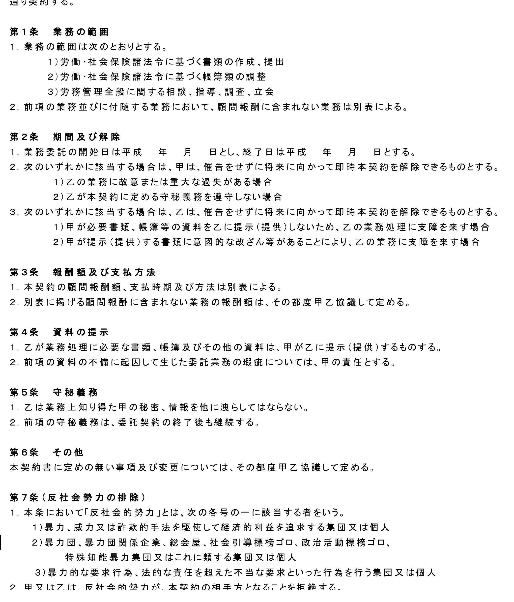 委託契約書(業務代行)