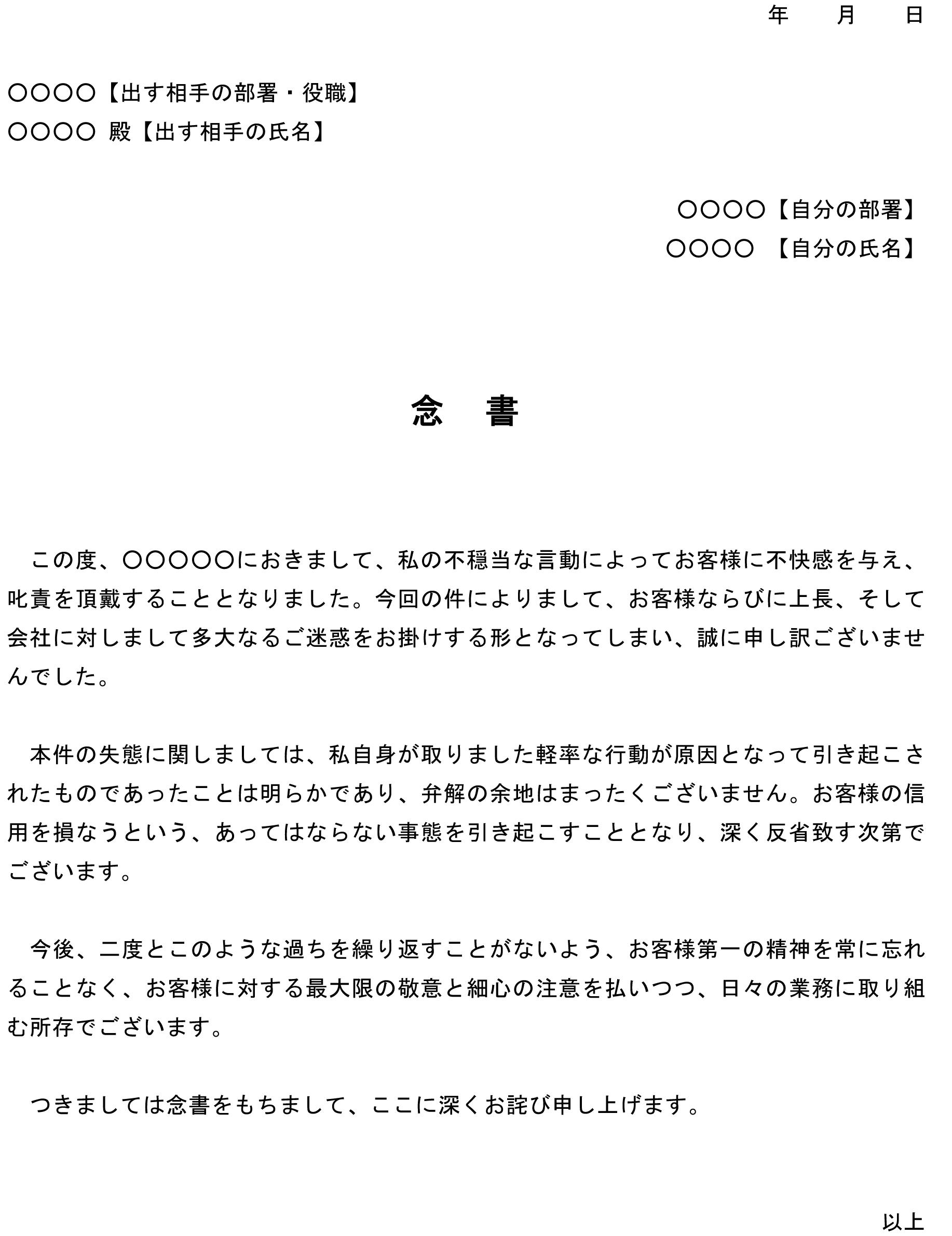 念書(お客様からのクレーム)02