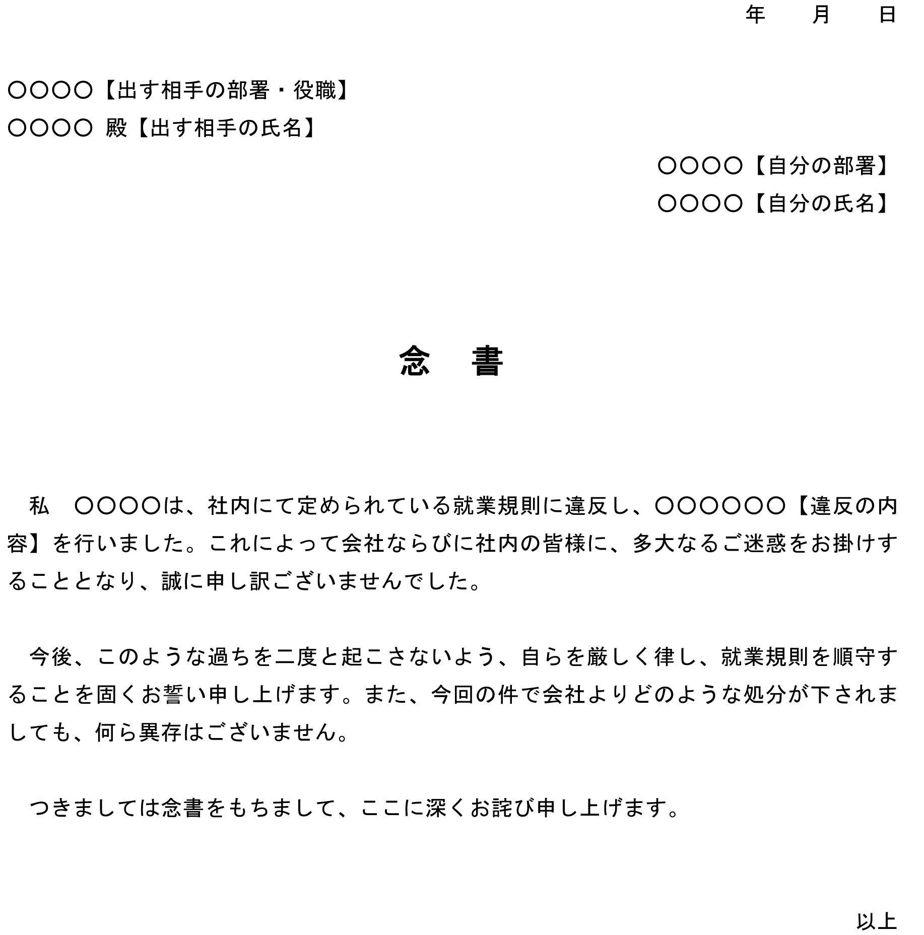 念書(就業規則違反)