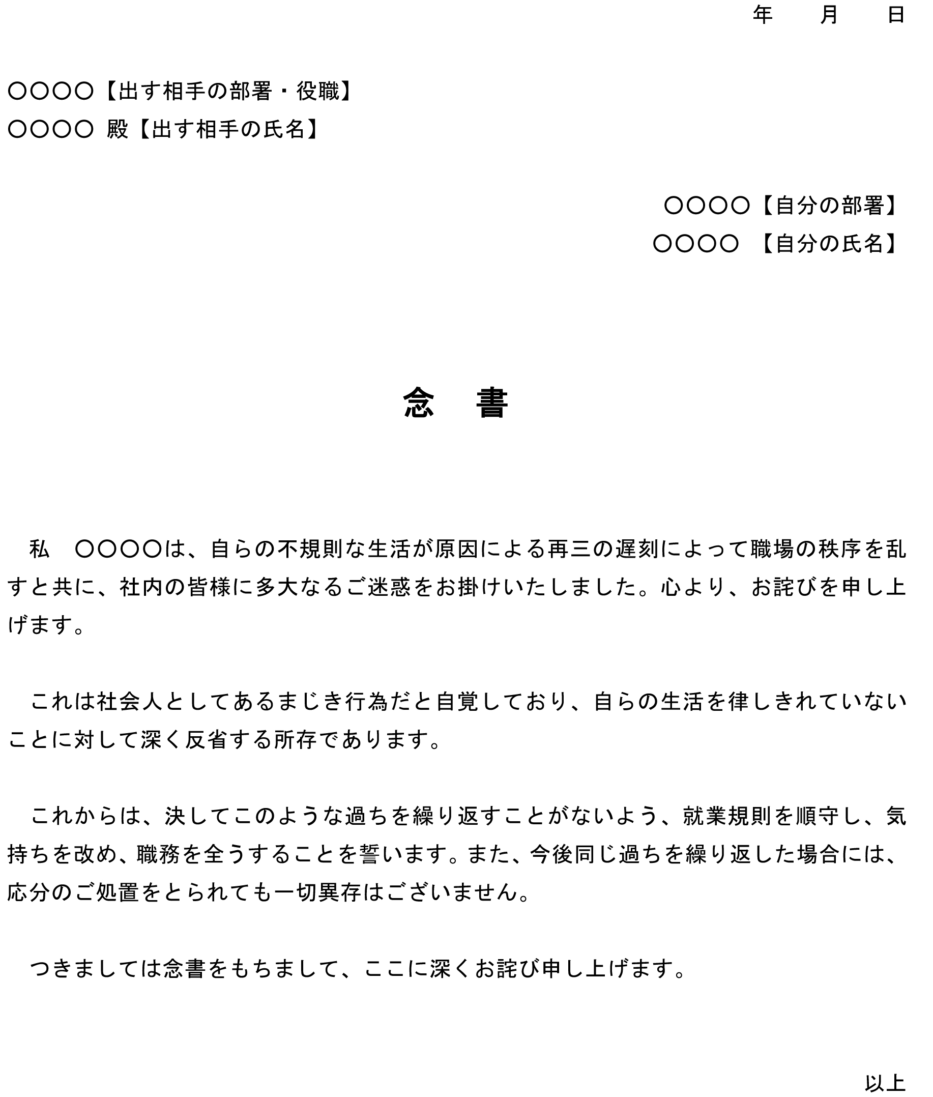 念書(怠慢:遅刻のお詫び)